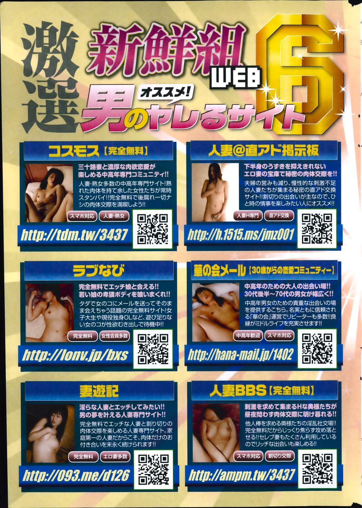 Monthly Vitaman 2014-07 264