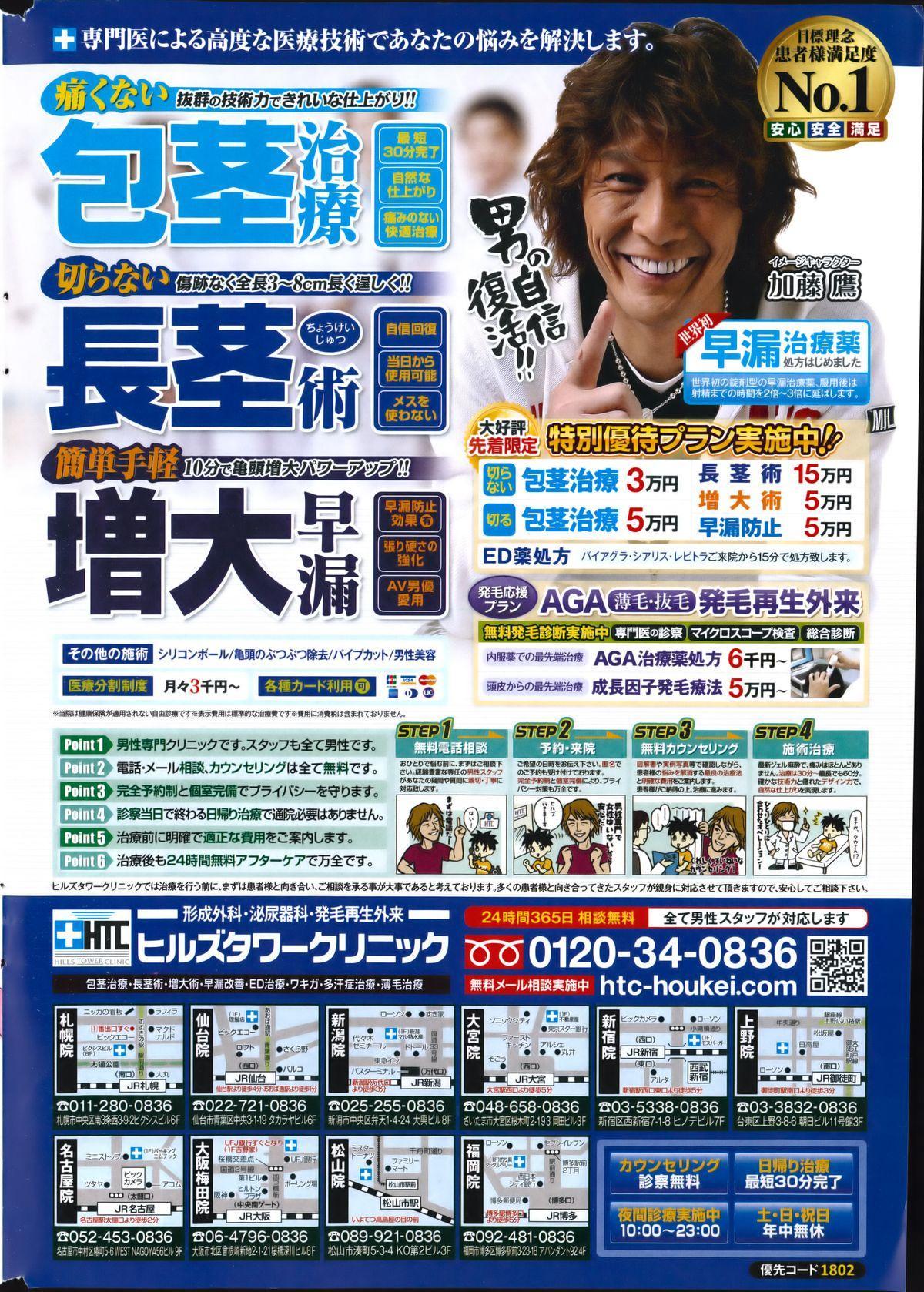 Monthly Vitaman 2014-07 265