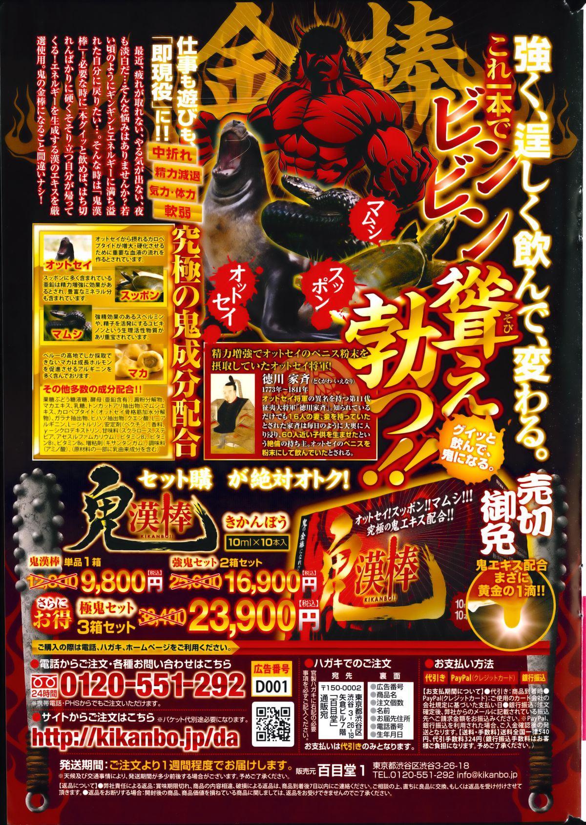 Monthly Vitaman 2014-07 266