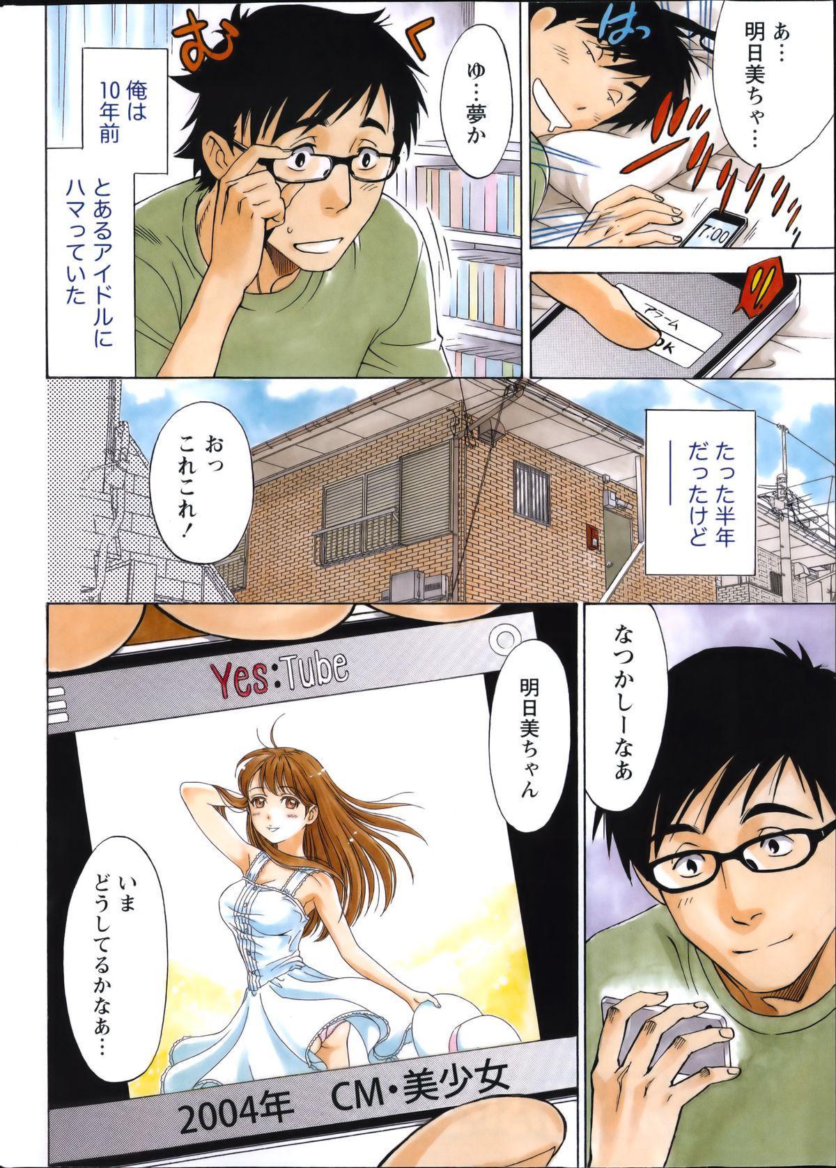 Monthly Vitaman 2014-07 5
