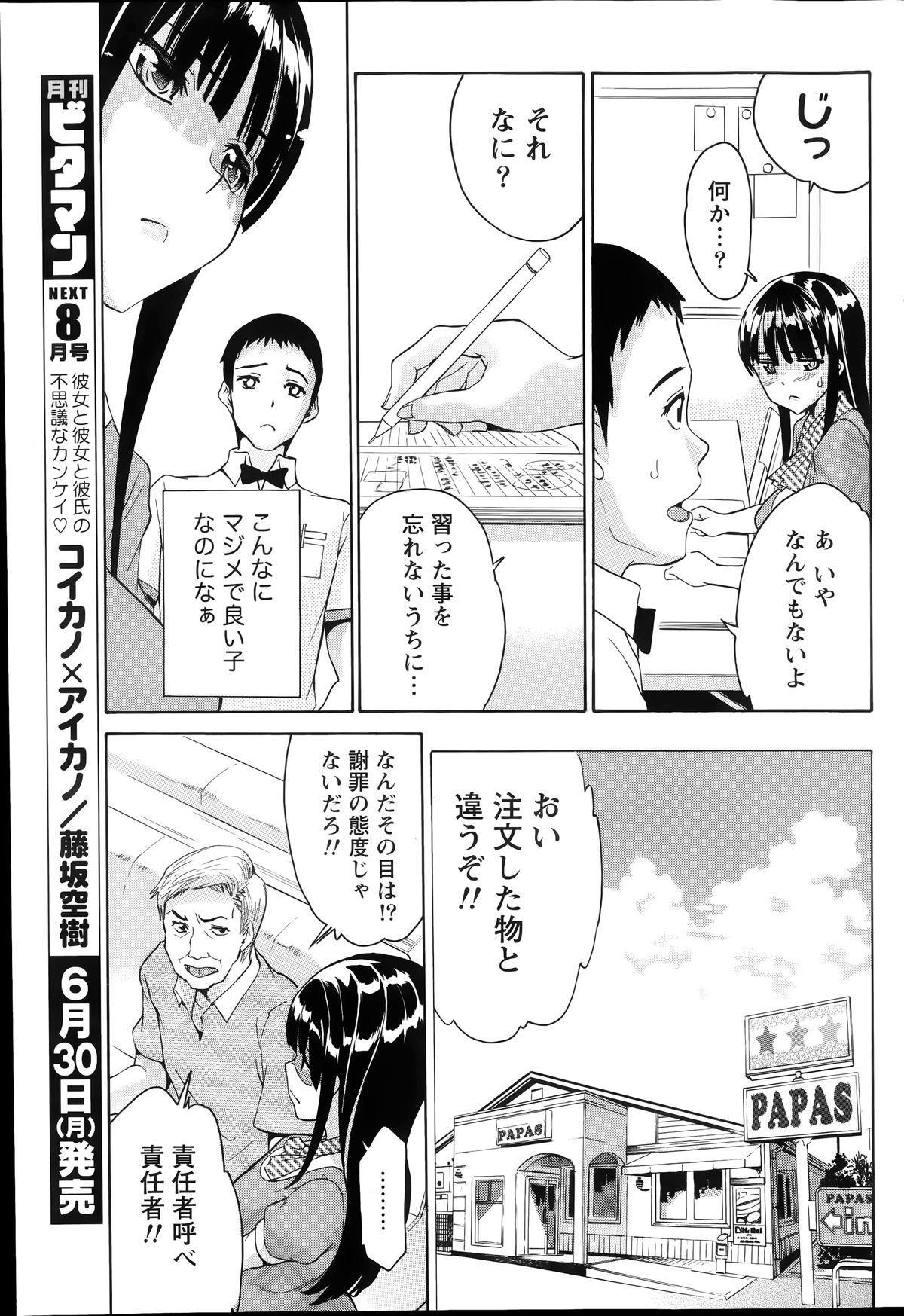 Monthly Vitaman 2014-07 86