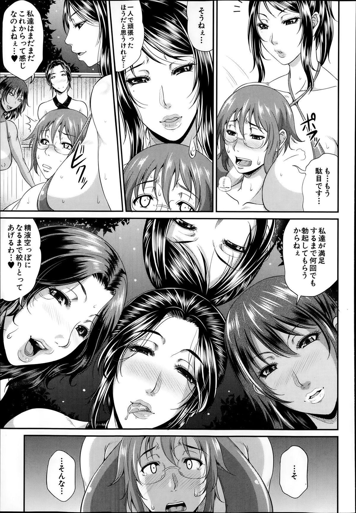 Enjo Kosai Ch.01-04 102