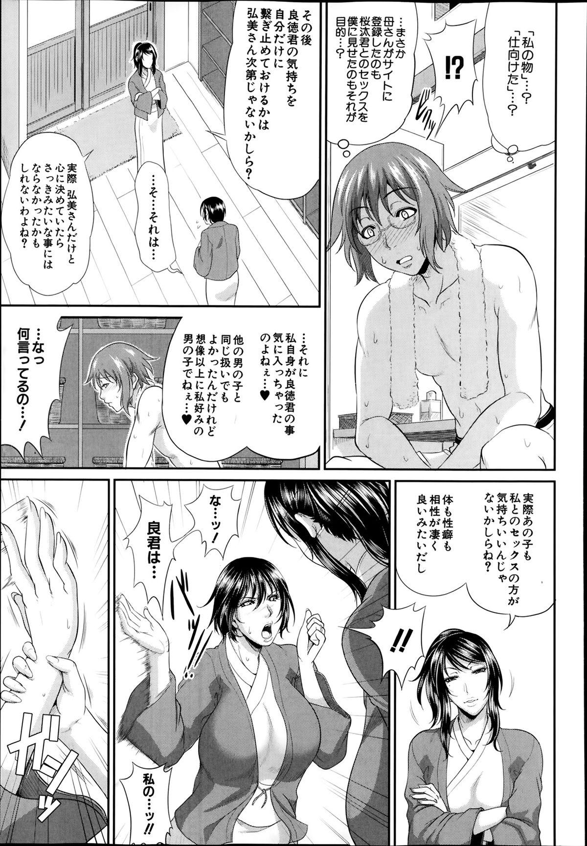 Enjo Kosai Ch.01-04 104