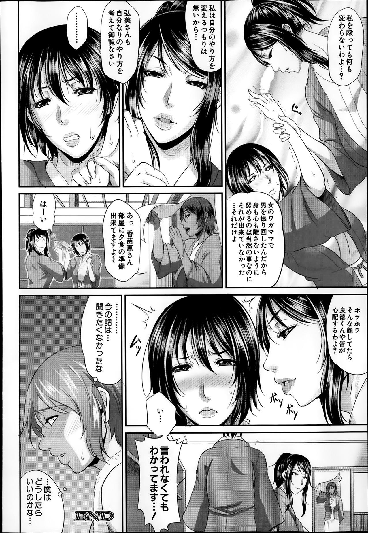 Enjo Kosai Ch.01-04 105