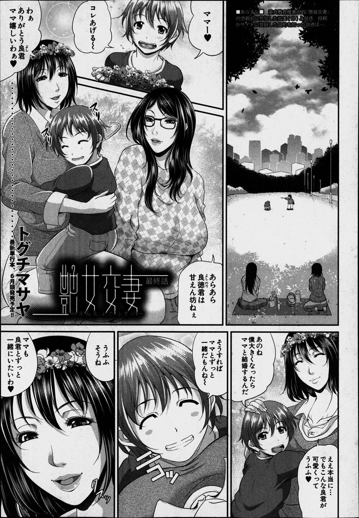 Enjo Kosai Ch.01-04 106