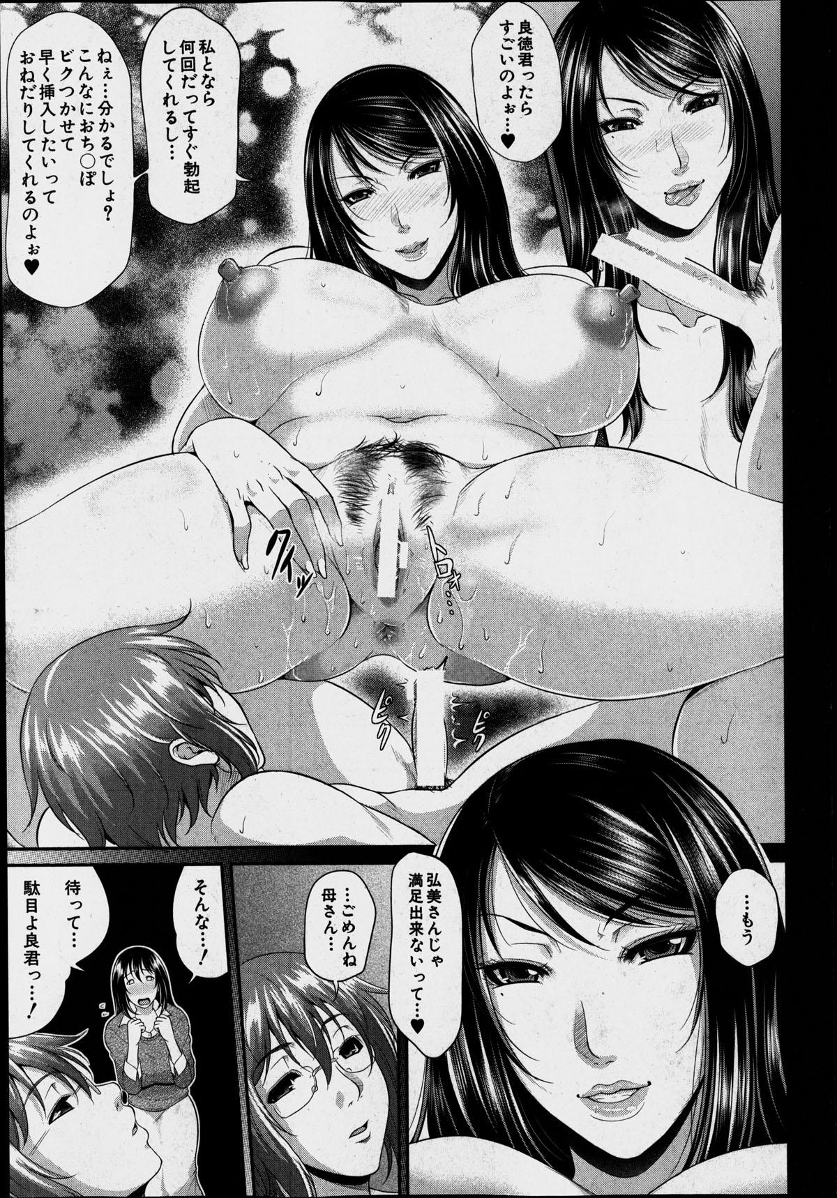 Enjo Kosai Ch.01-04 108