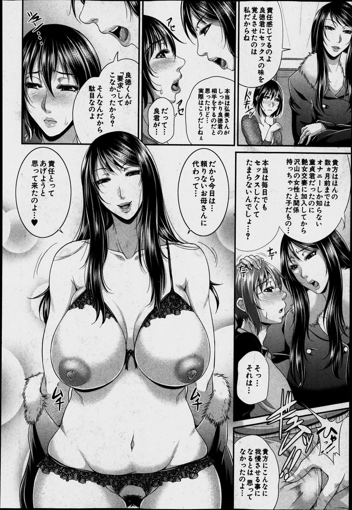 Enjo Kosai Ch.01-04 111