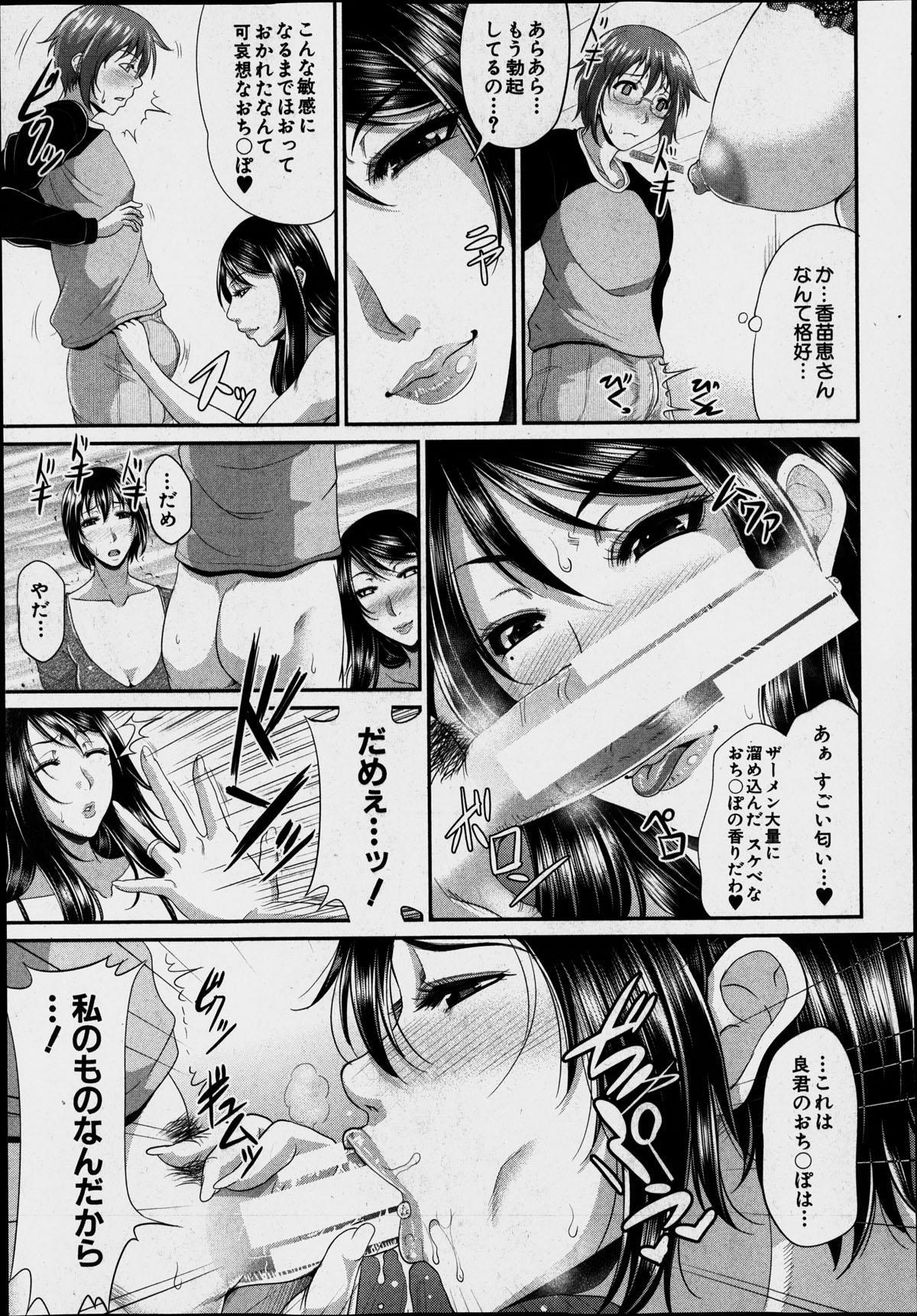 Enjo Kosai Ch.01-04 112