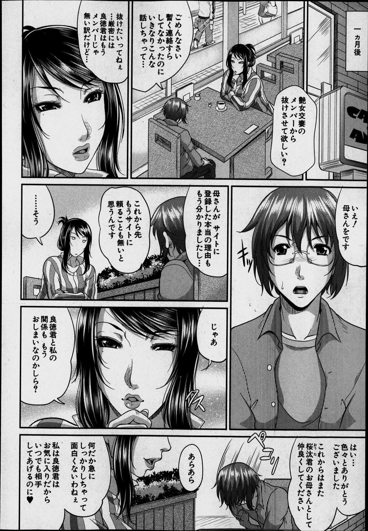 Enjo Kosai Ch.01-04 137