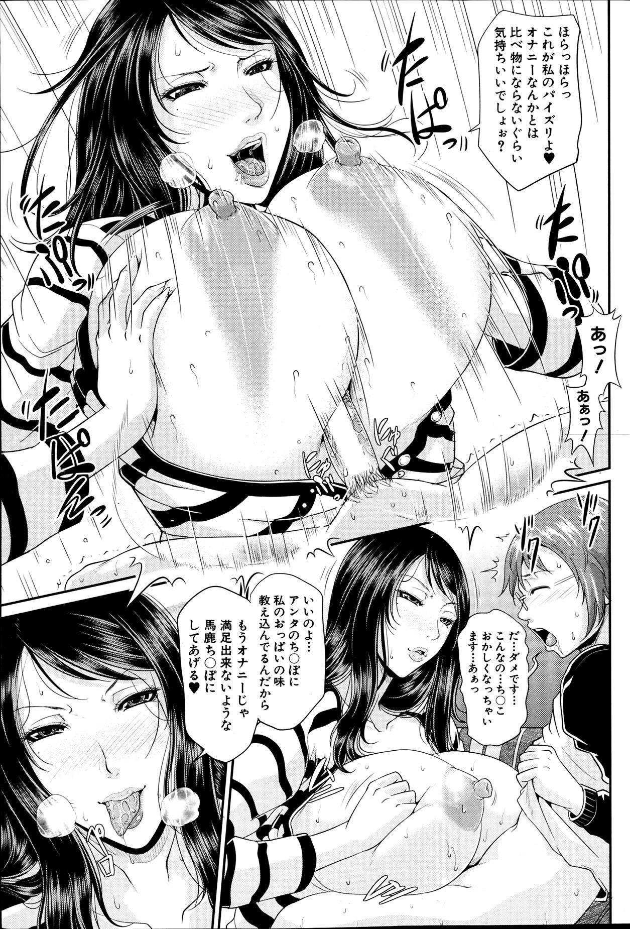 Enjo Kosai Ch.01-04 18