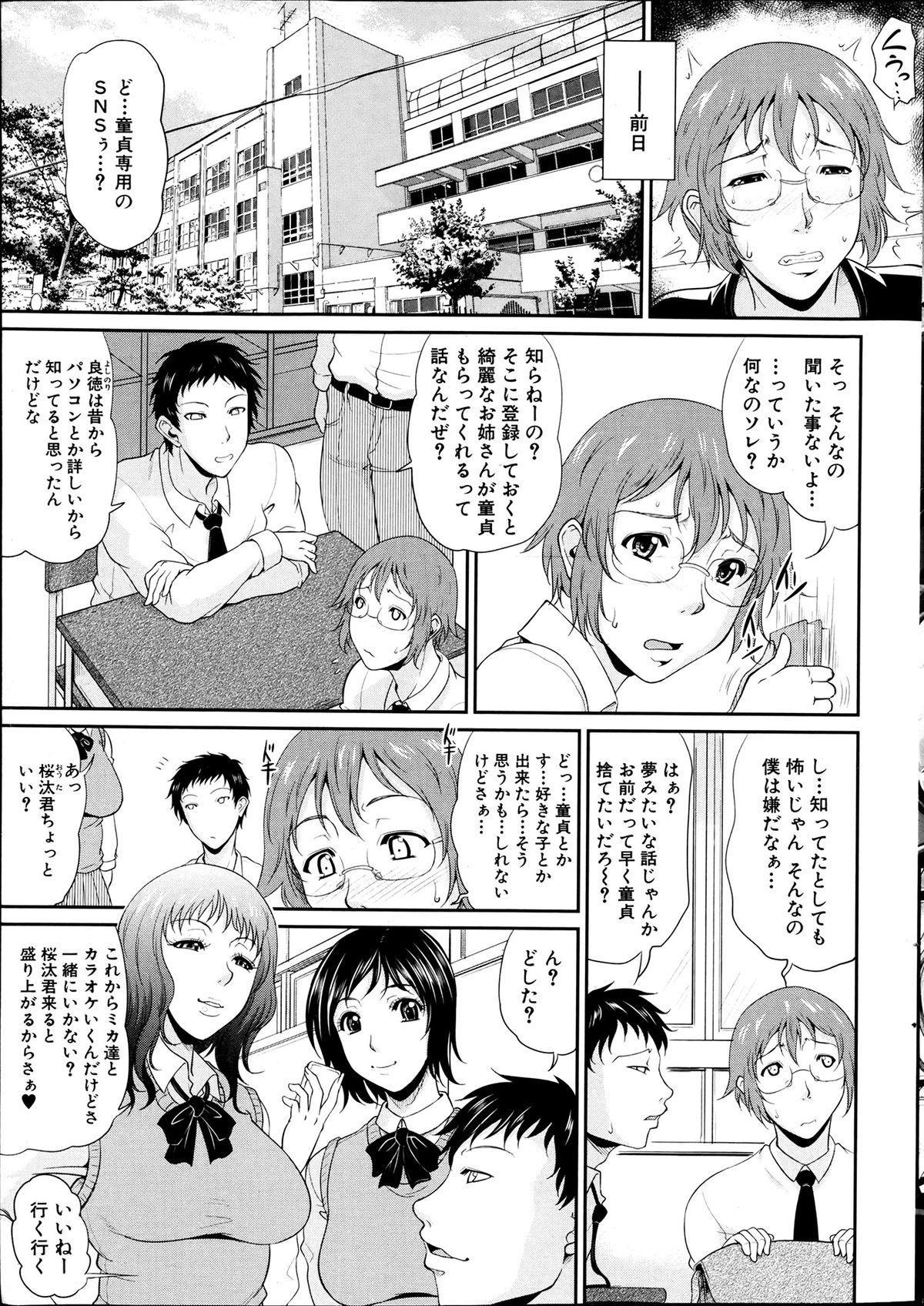 Enjo Kosai Ch.01-04 2