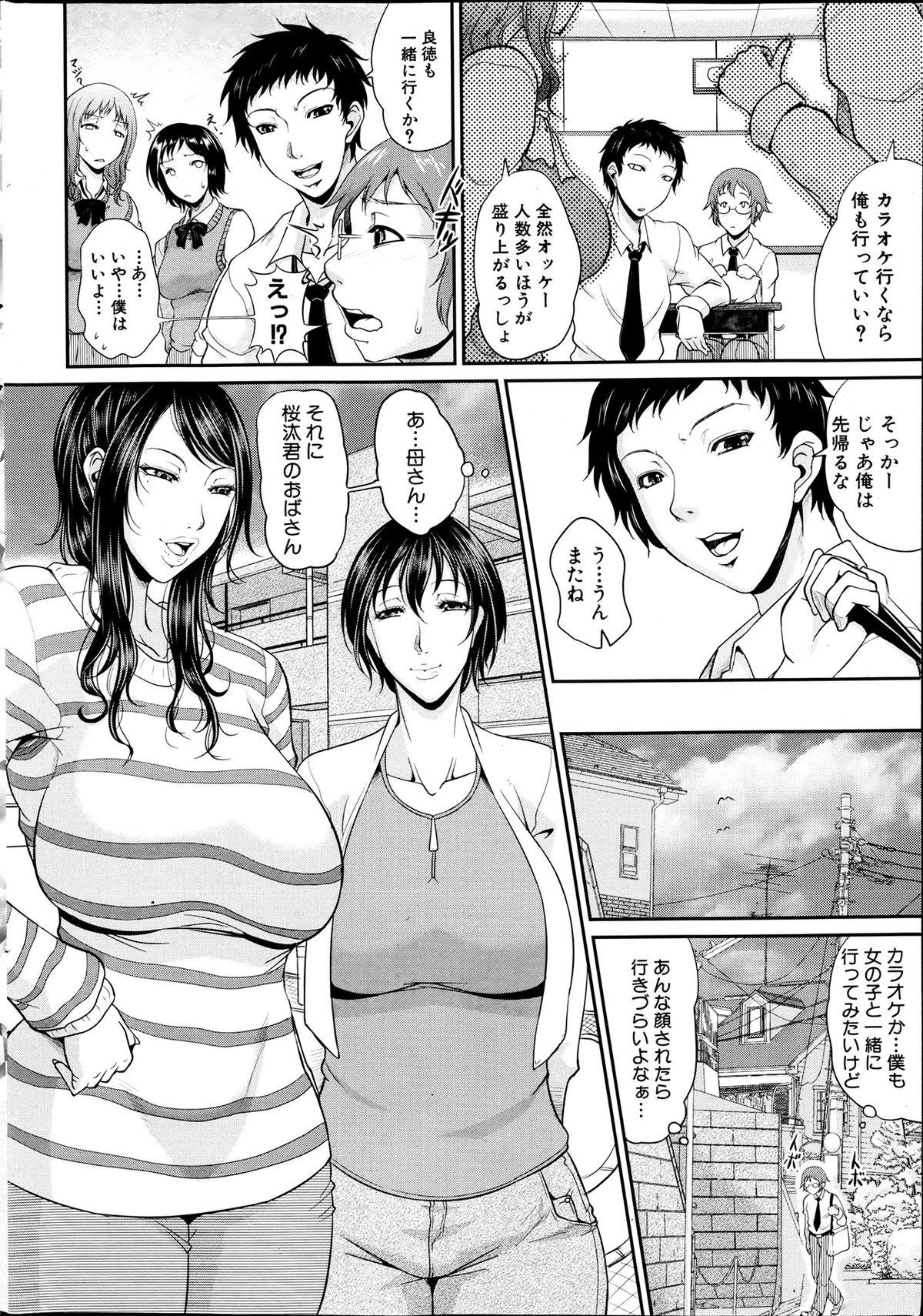Enjo Kosai Ch.01-04 3
