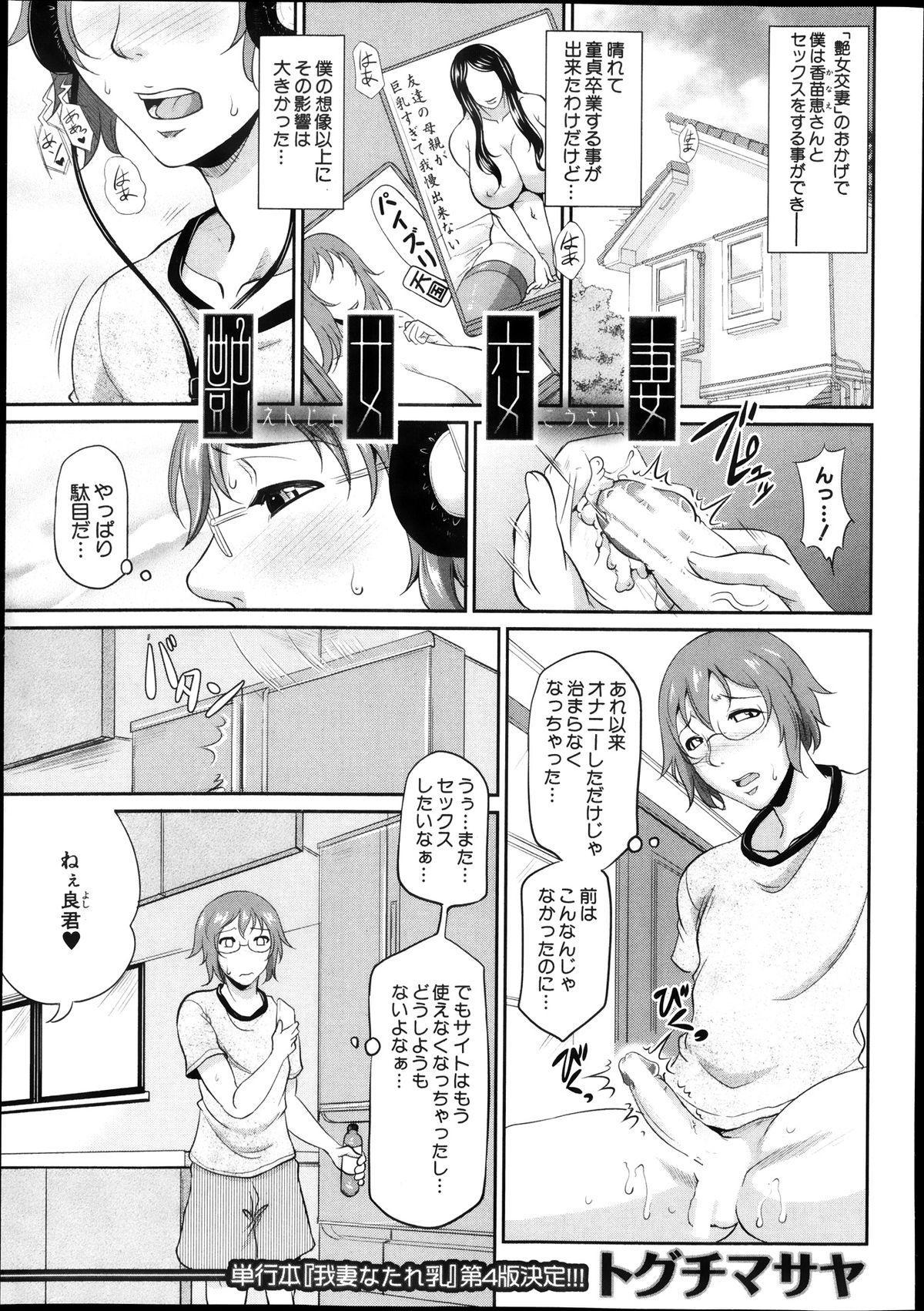 Enjo Kosai Ch.01-04 42