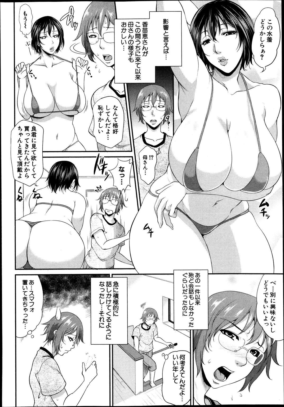 Enjo Kosai Ch.01-04 43