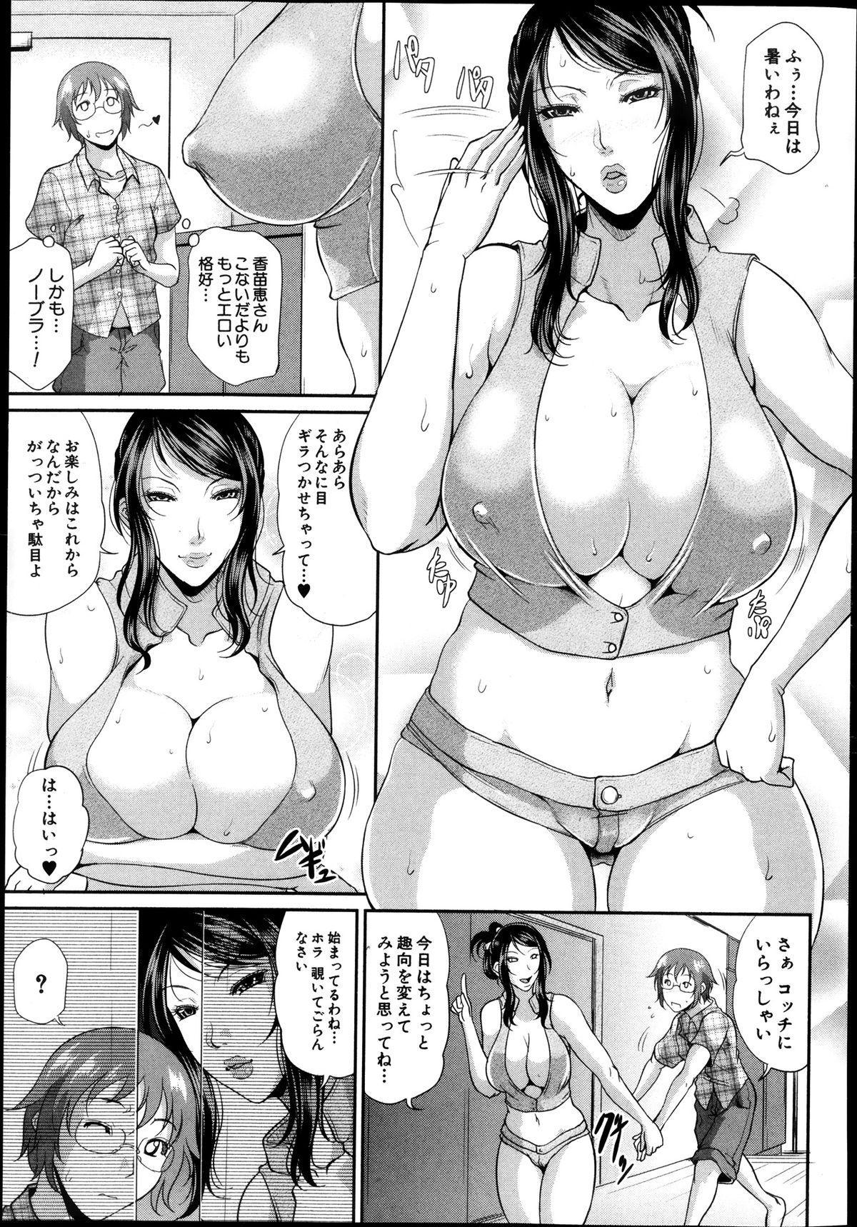 Enjo Kosai Ch.01-04 48