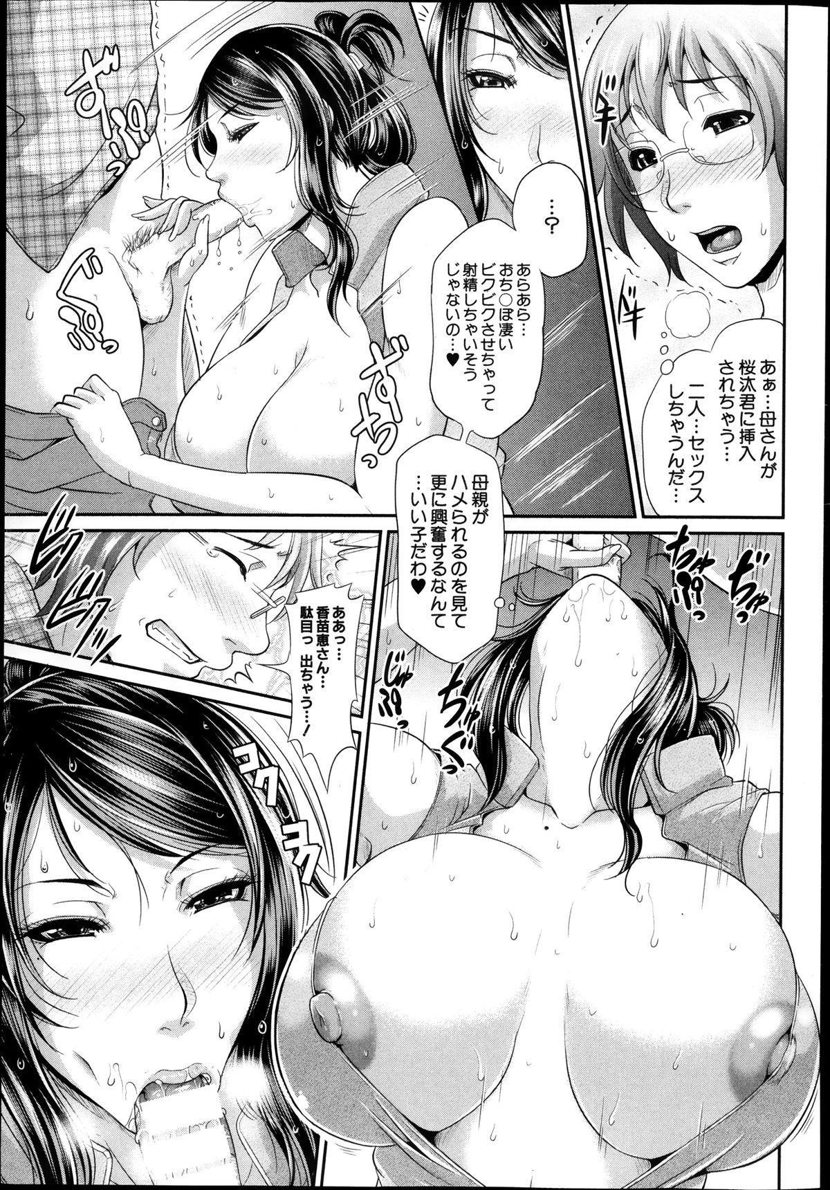 Enjo Kosai Ch.01-04 60