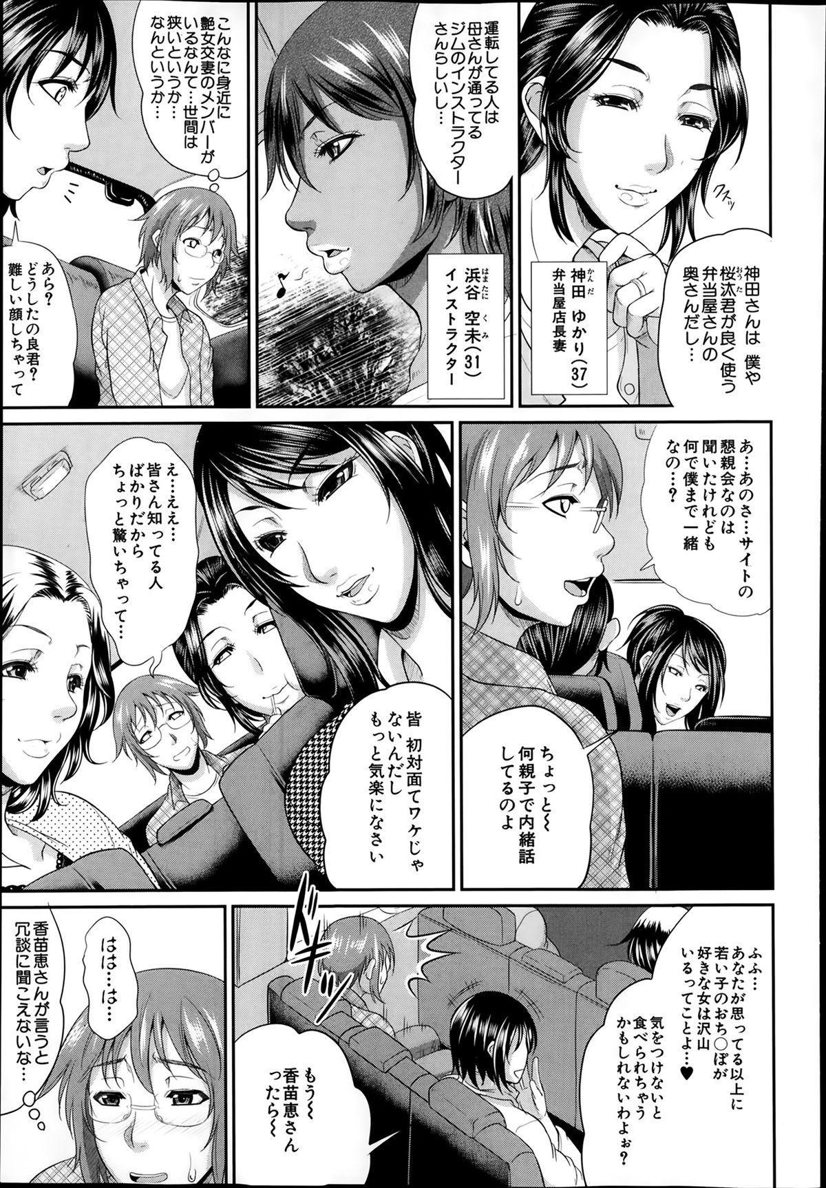 Enjo Kosai Ch.01-04 78