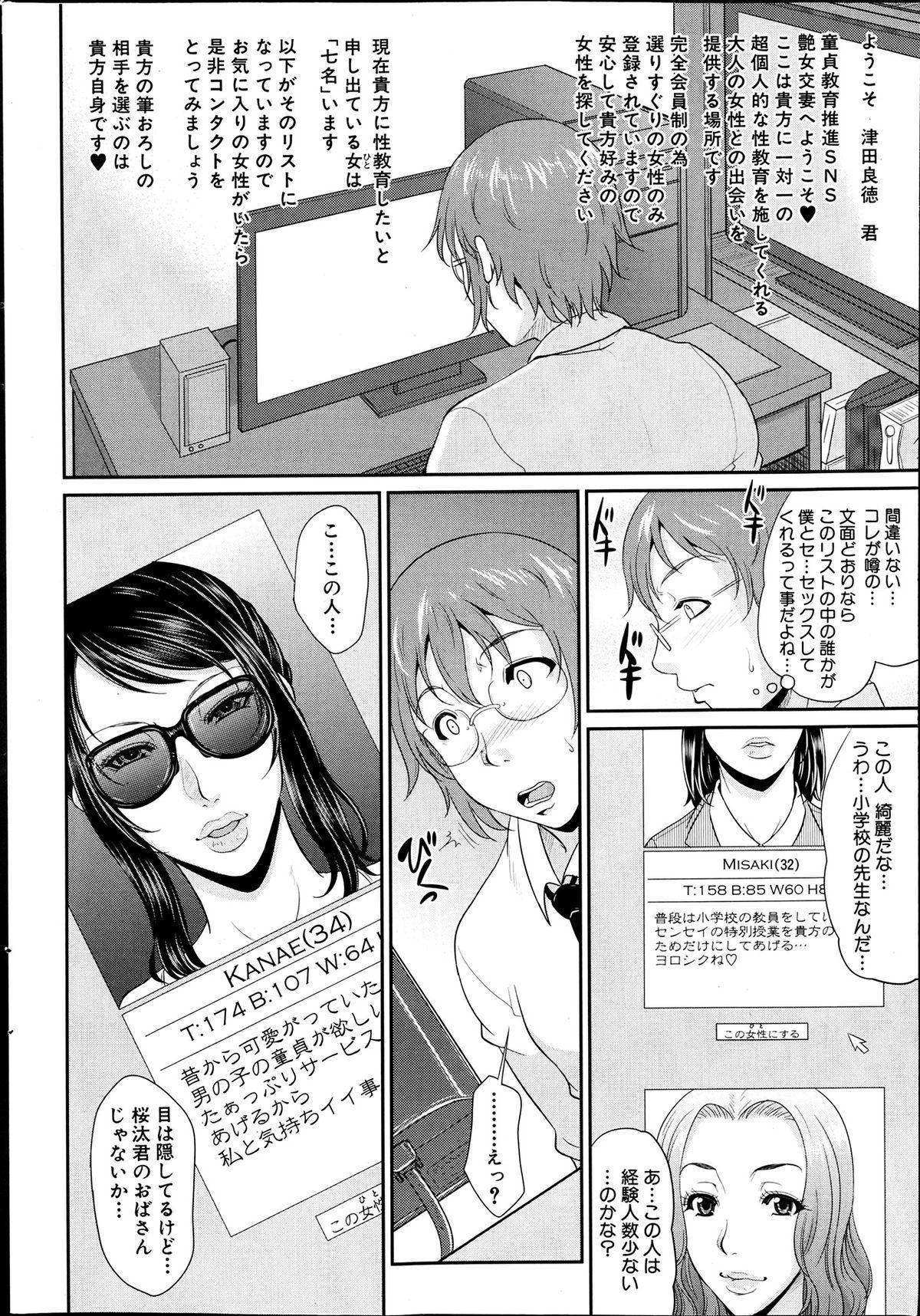 Enjo Kosai Ch.01-04 7