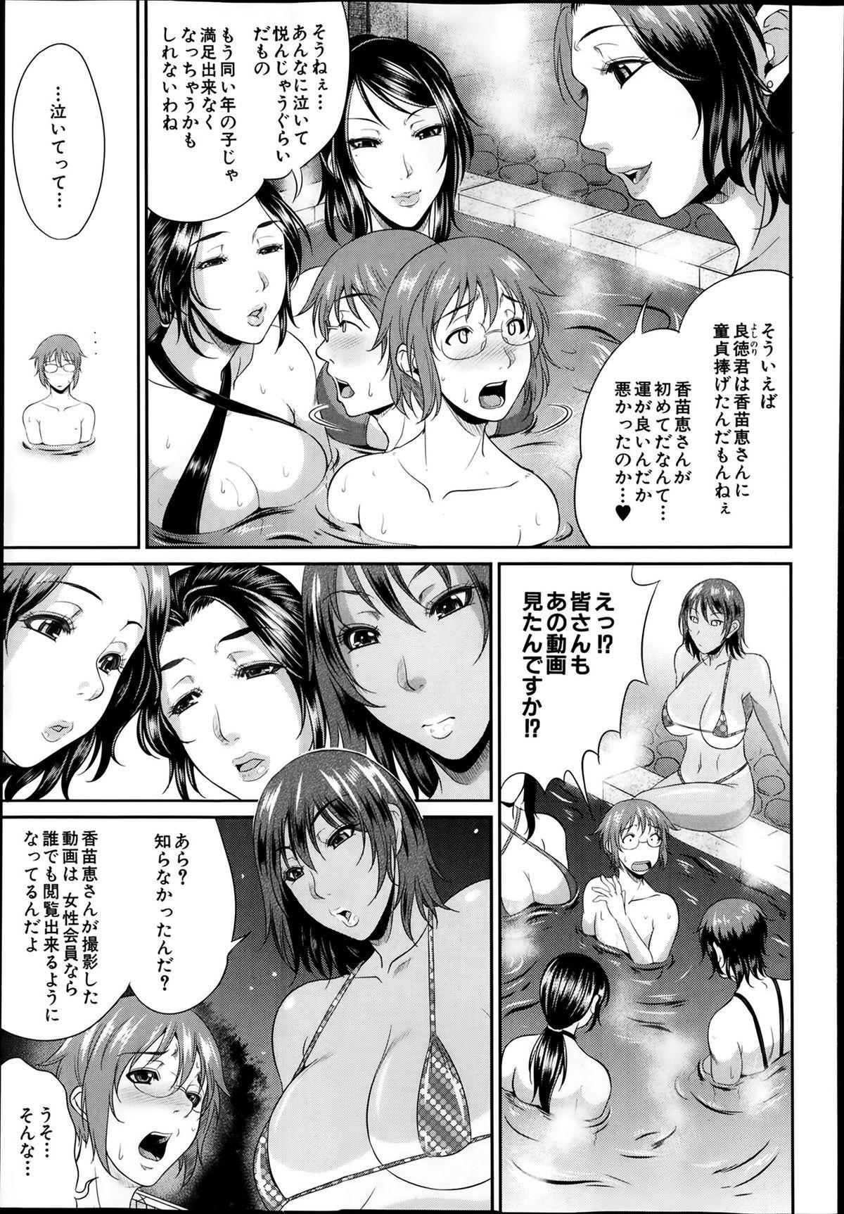 Enjo Kosai Ch.01-04 82