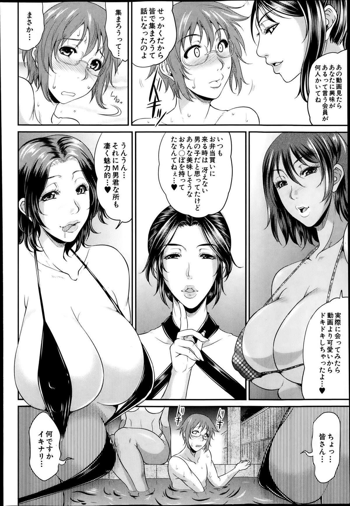 Enjo Kosai Ch.01-04 83