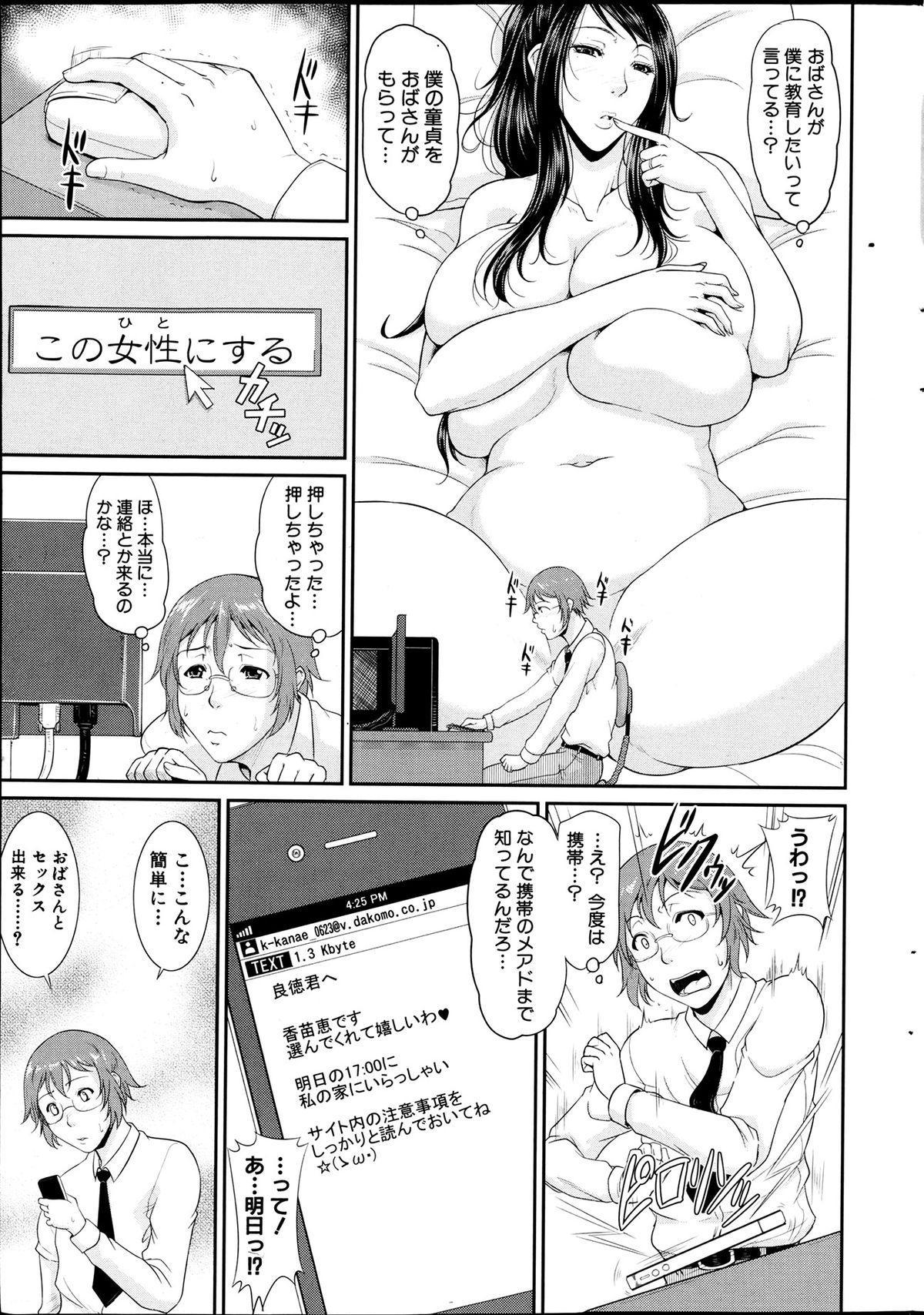 Enjo Kosai Ch.01-04 8
