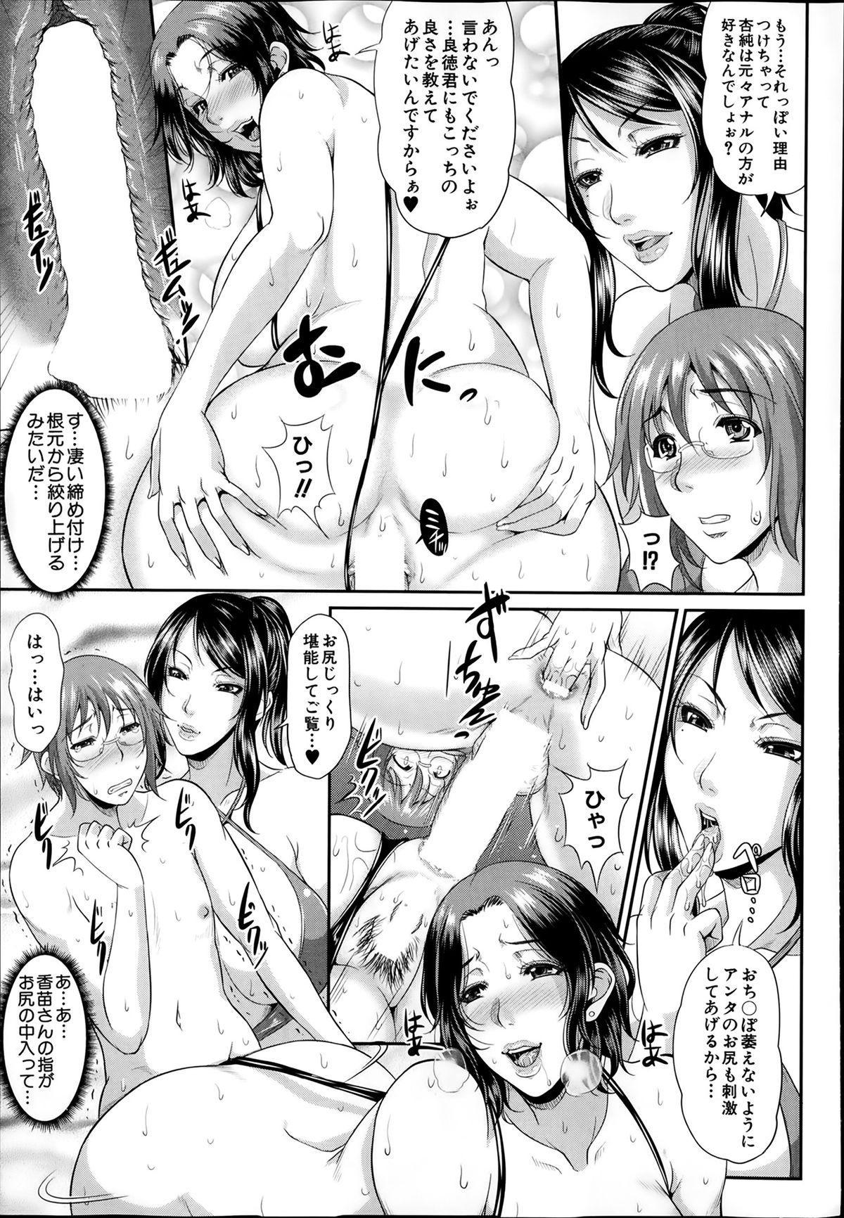 Enjo Kosai Ch.01-04 98