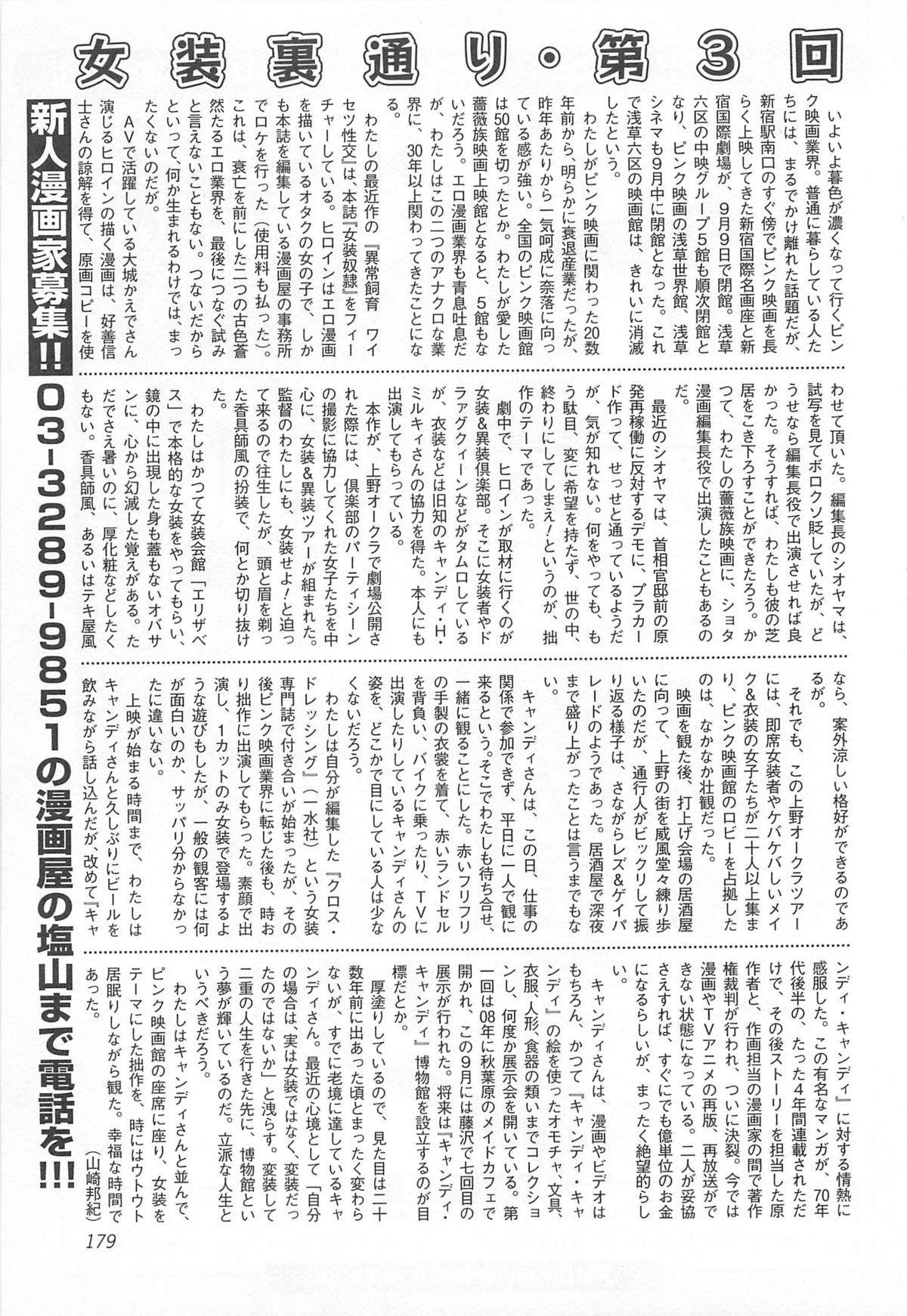 Josou Dorei Vol.3 179