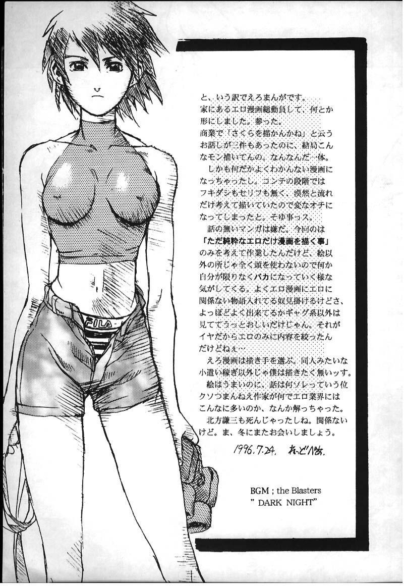 Sakura-Kai 19