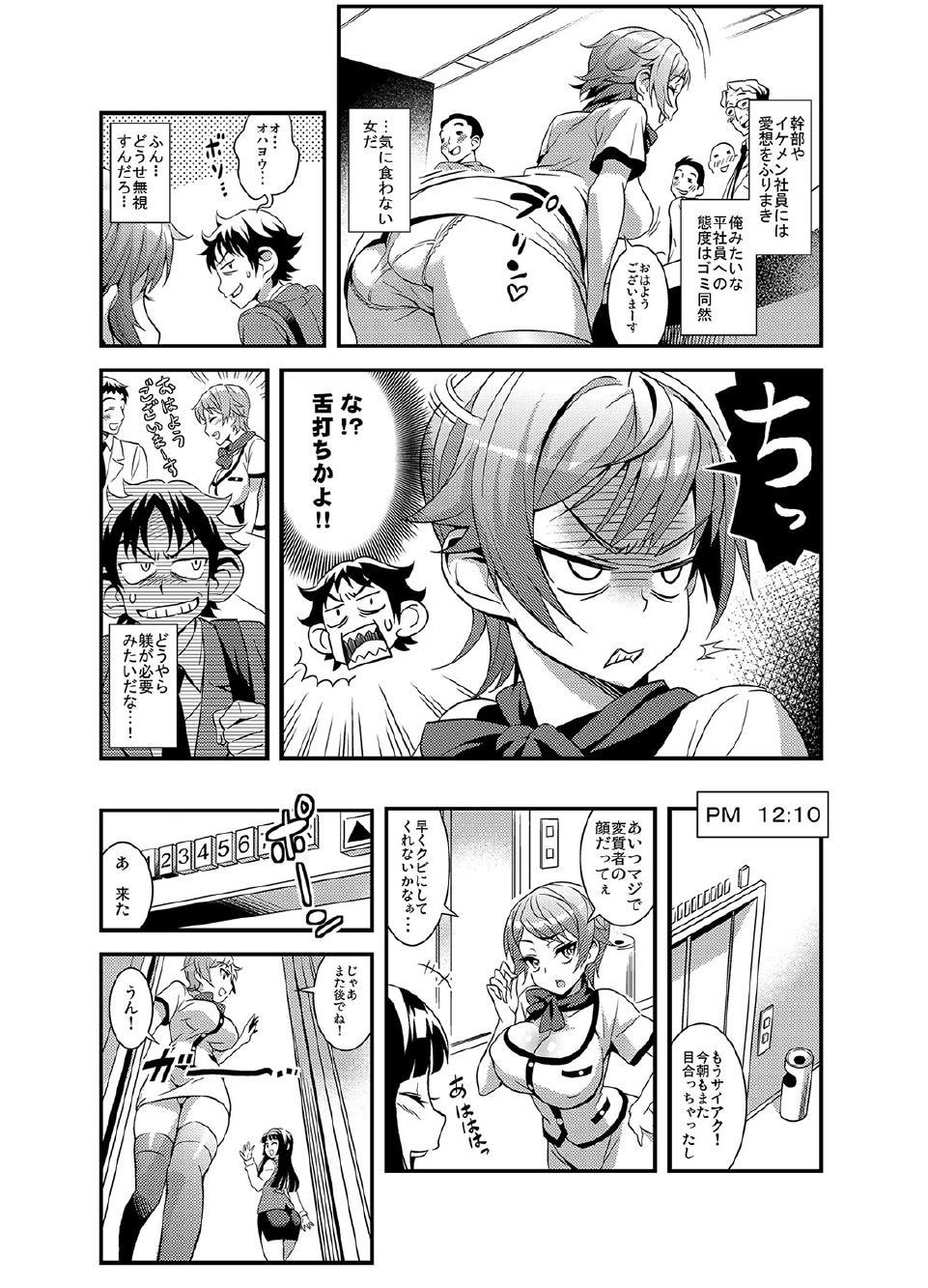 Zettai Fukujuu★3pun Kanojo 18