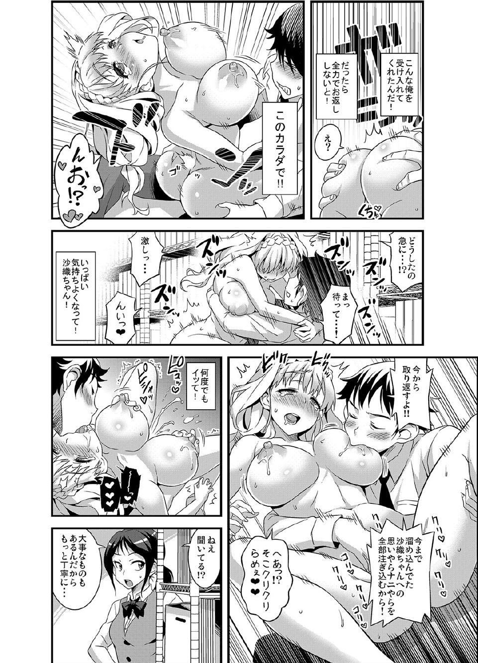 Zettai Fukujuu★3pun Kanojo 42