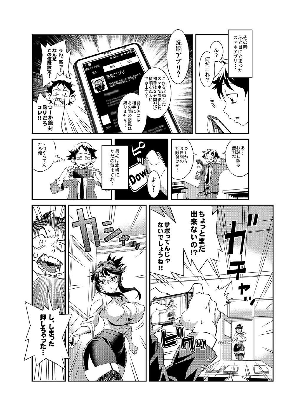 Zettai Fukujuu★3pun Kanojo 4