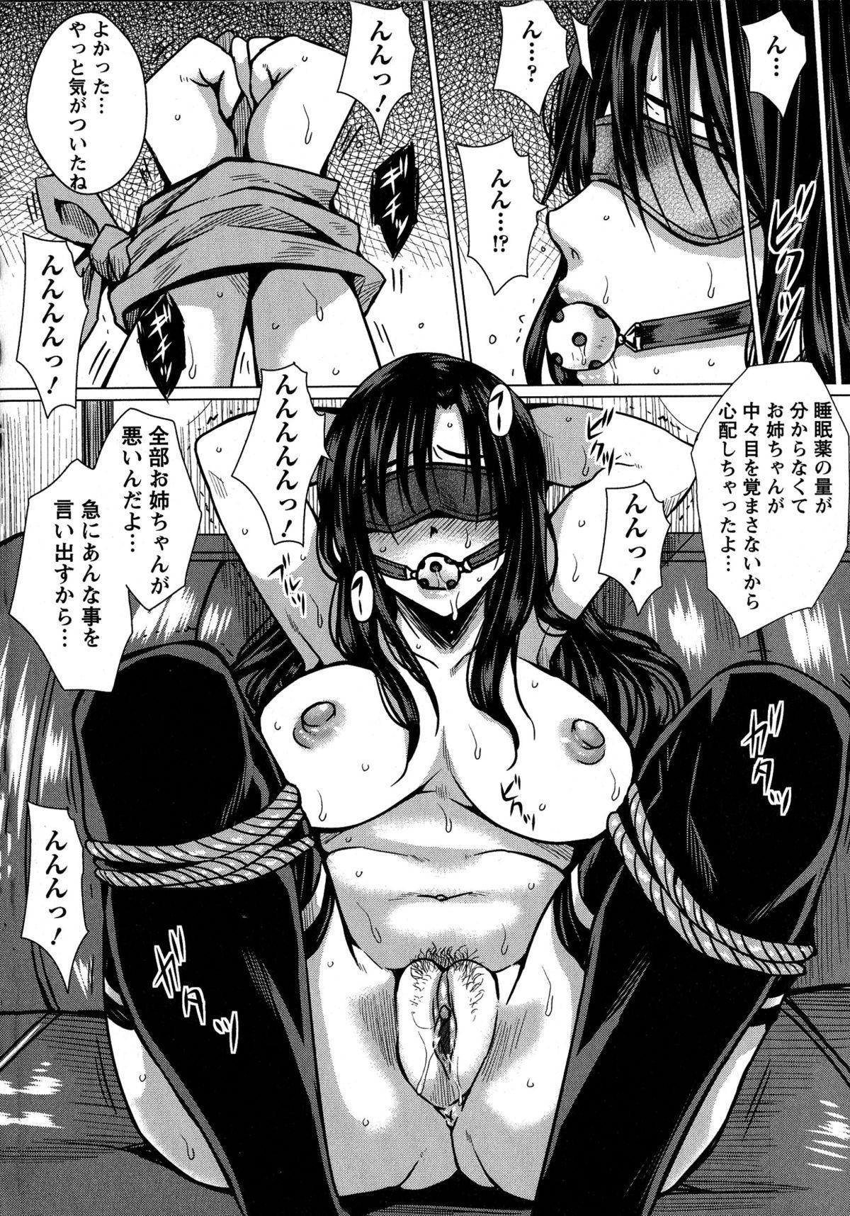 Seishori Kazoku 108