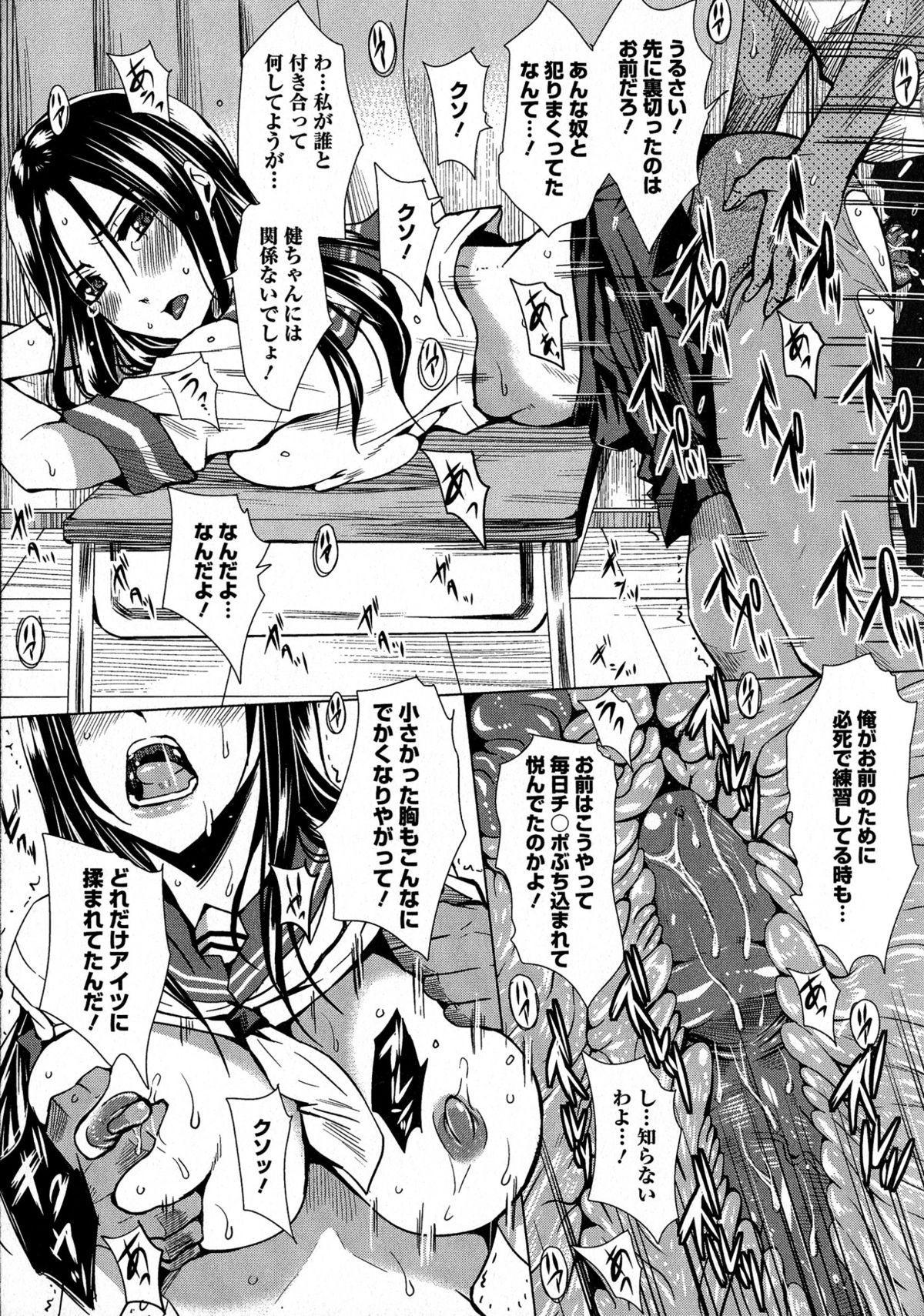 Seishori Kazoku 135