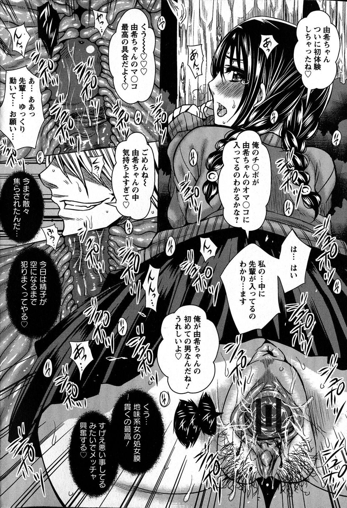 Seishori Kazoku 192