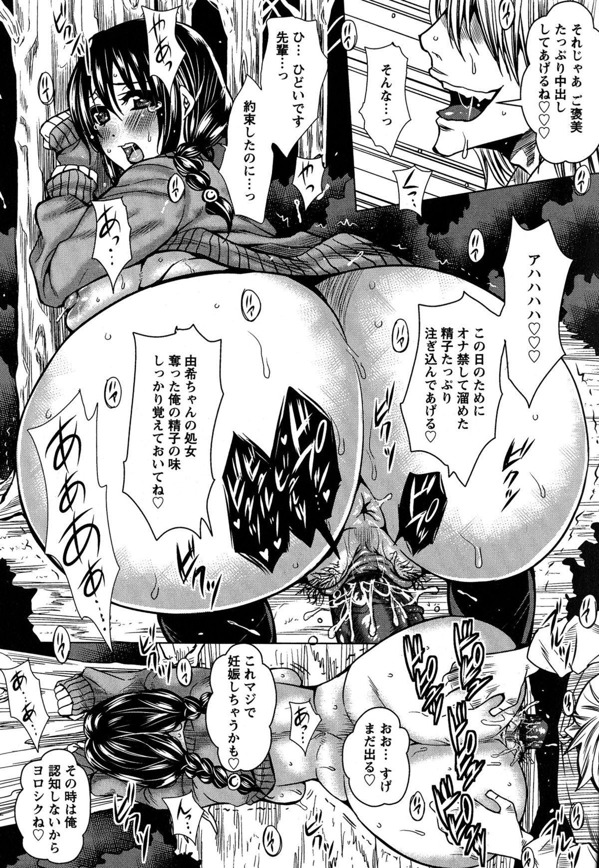 Seishori Kazoku 197