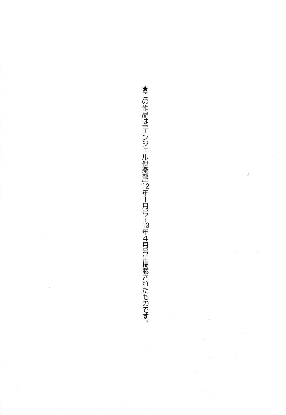 Seishori Kazoku 199