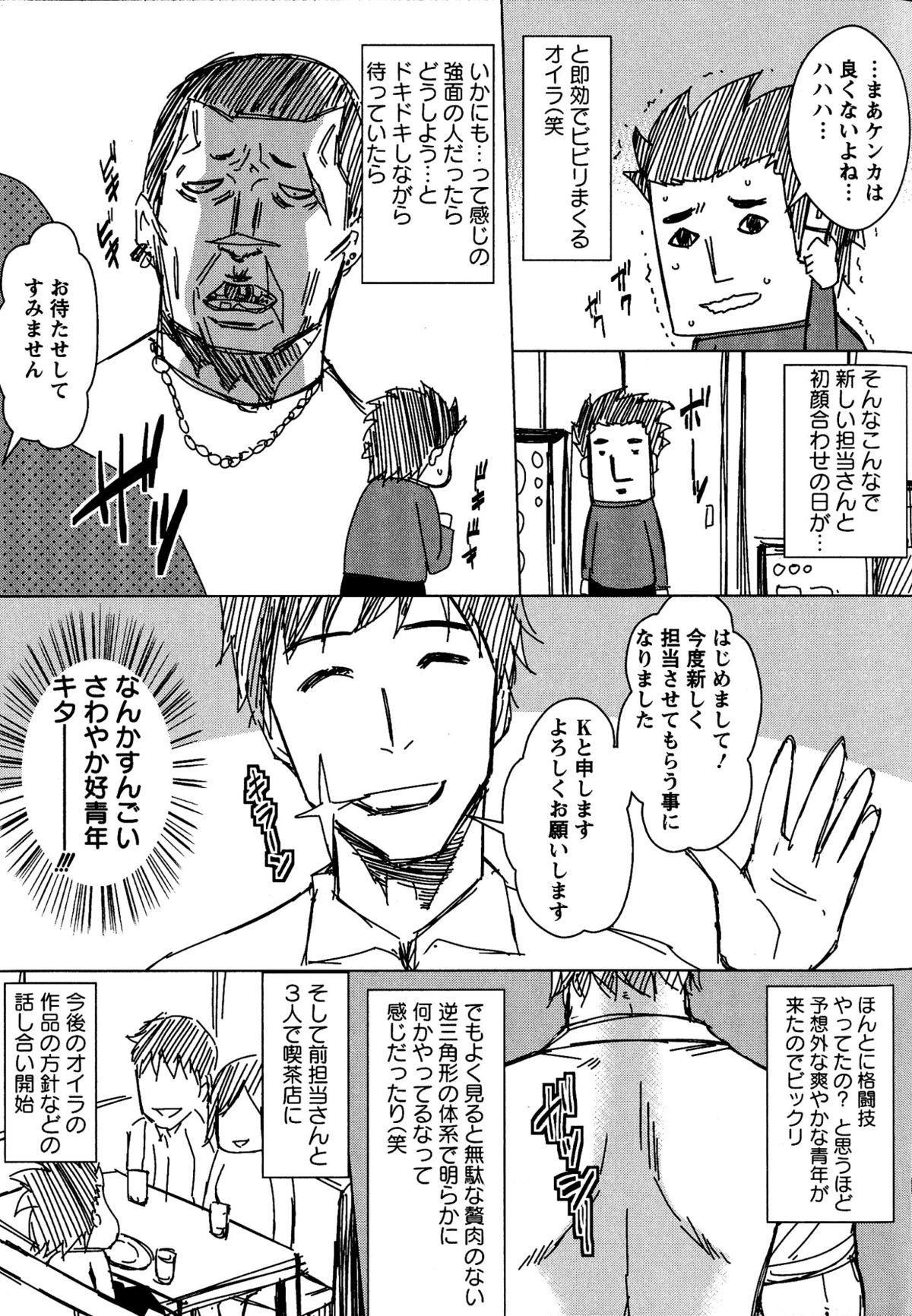 Seishori Kazoku 201