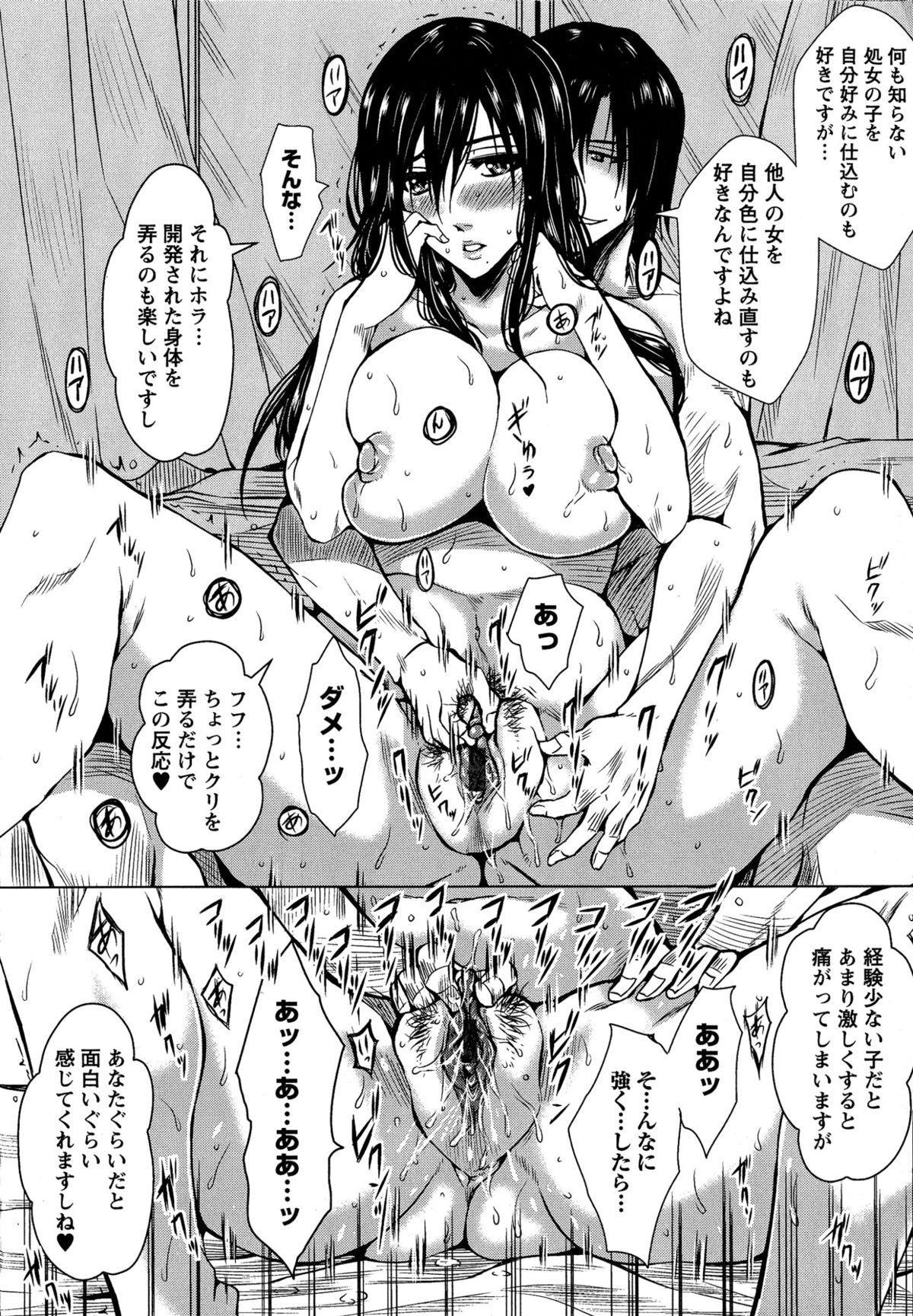 Seishori Kazoku 20