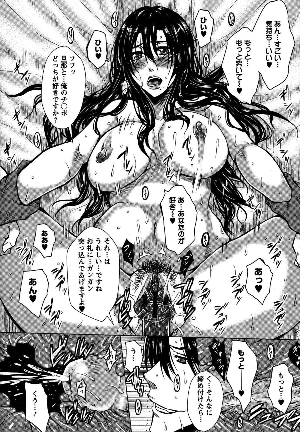 Seishori Kazoku 26