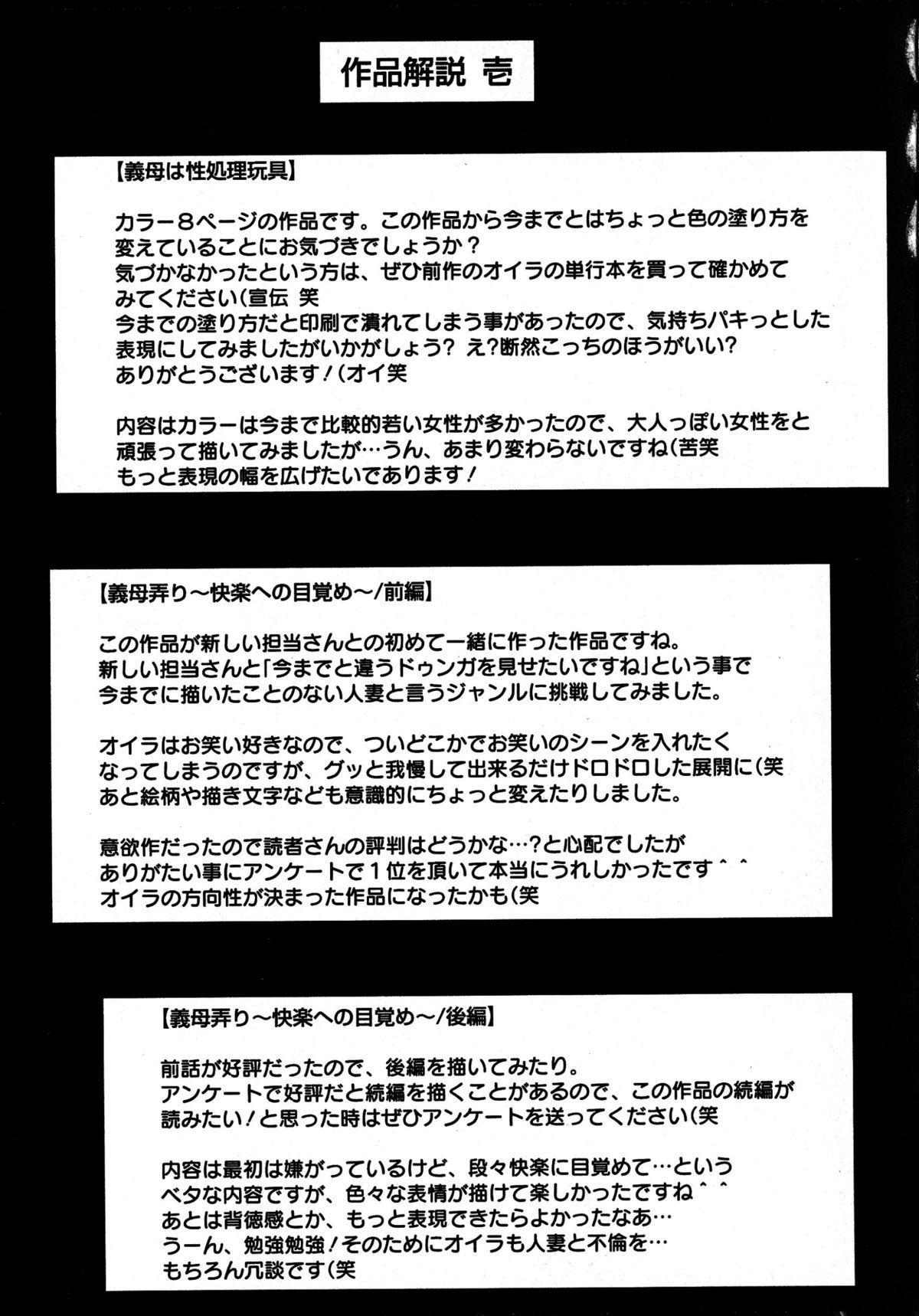 Seishori Kazoku 51