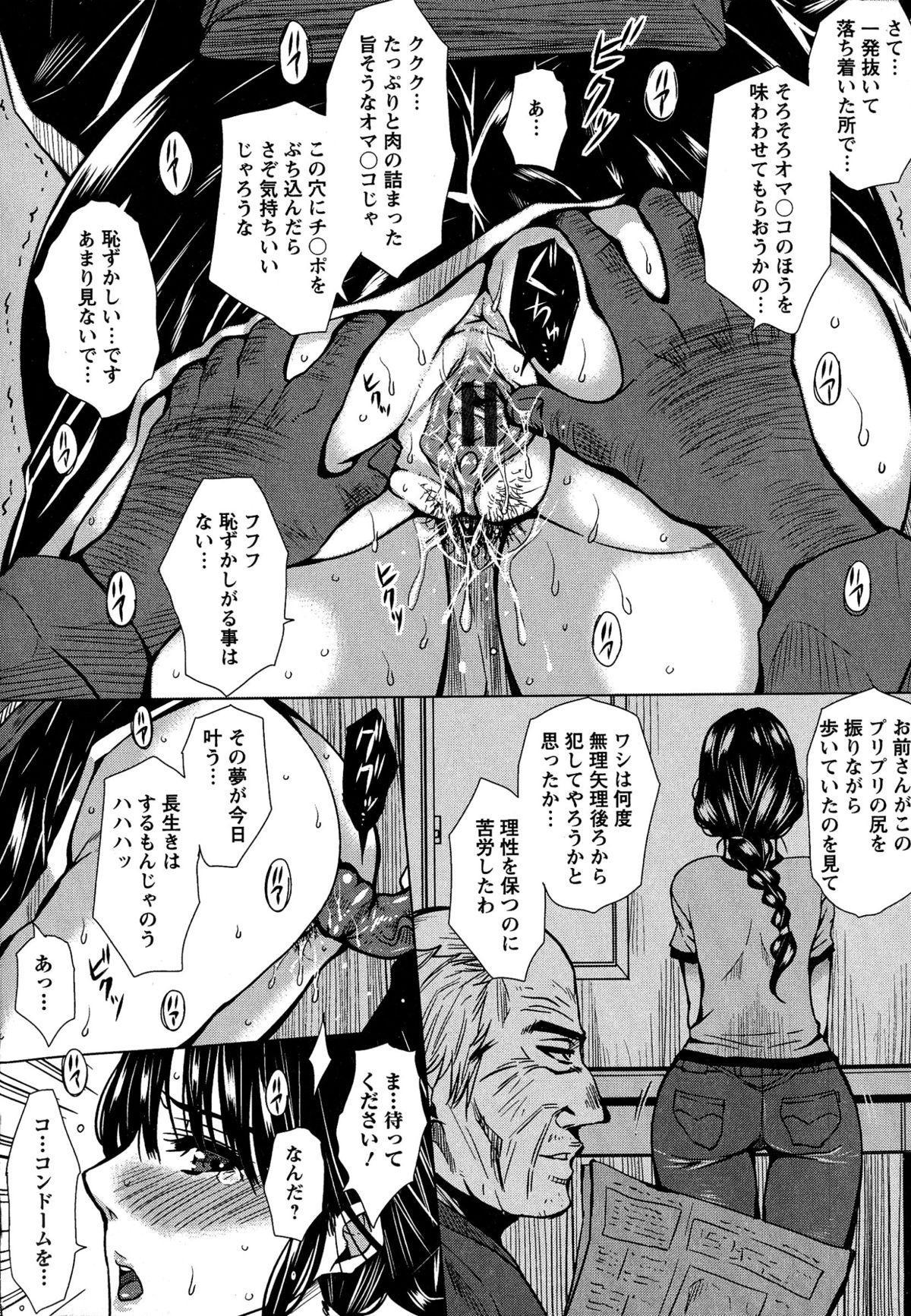 Seishori Kazoku 62