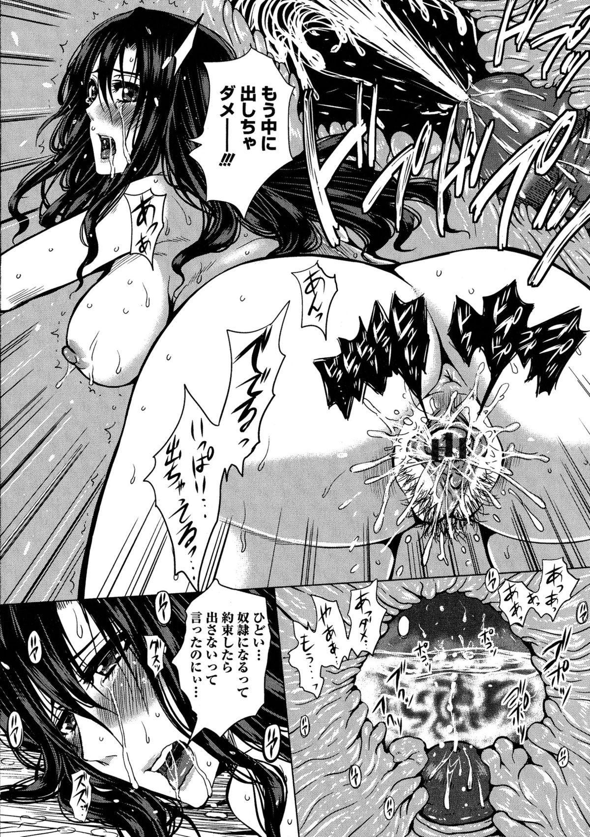 Seishori Kazoku 97