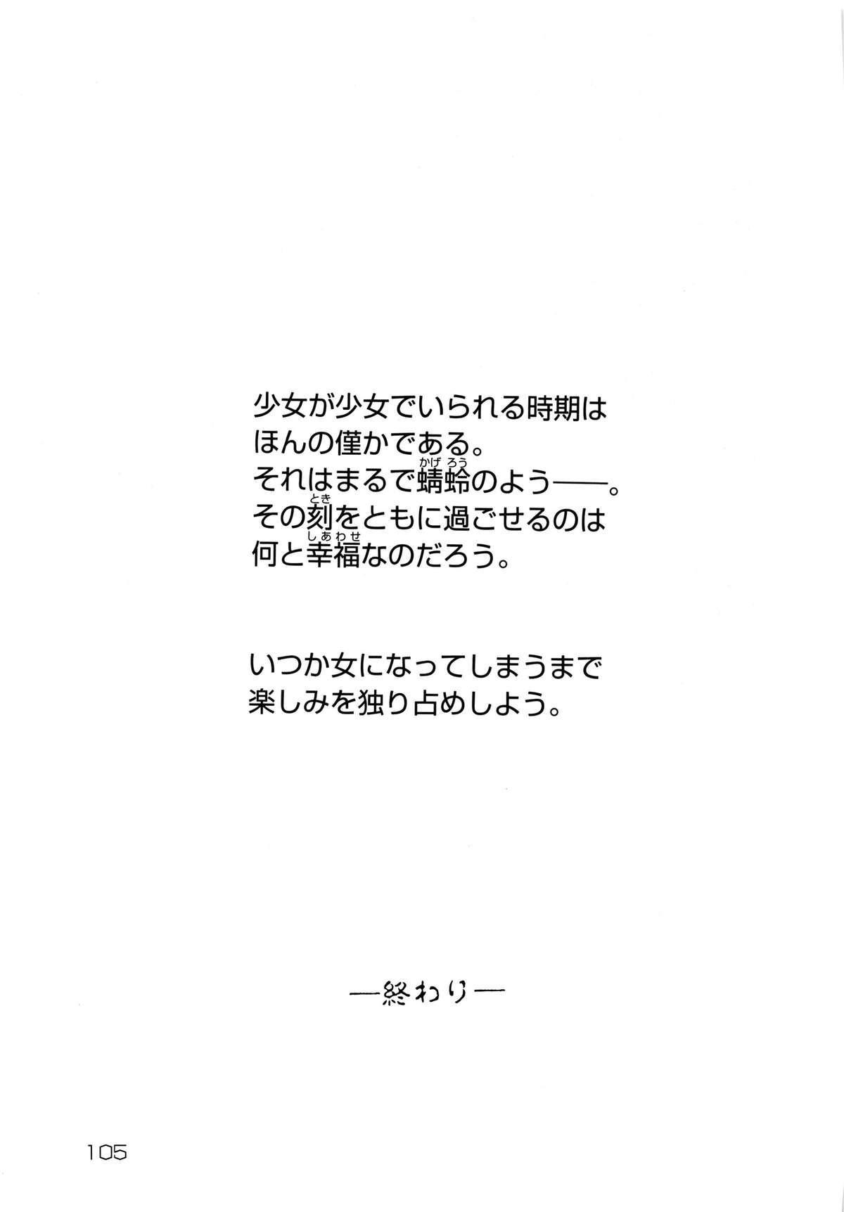 Shoukoujo 3 105