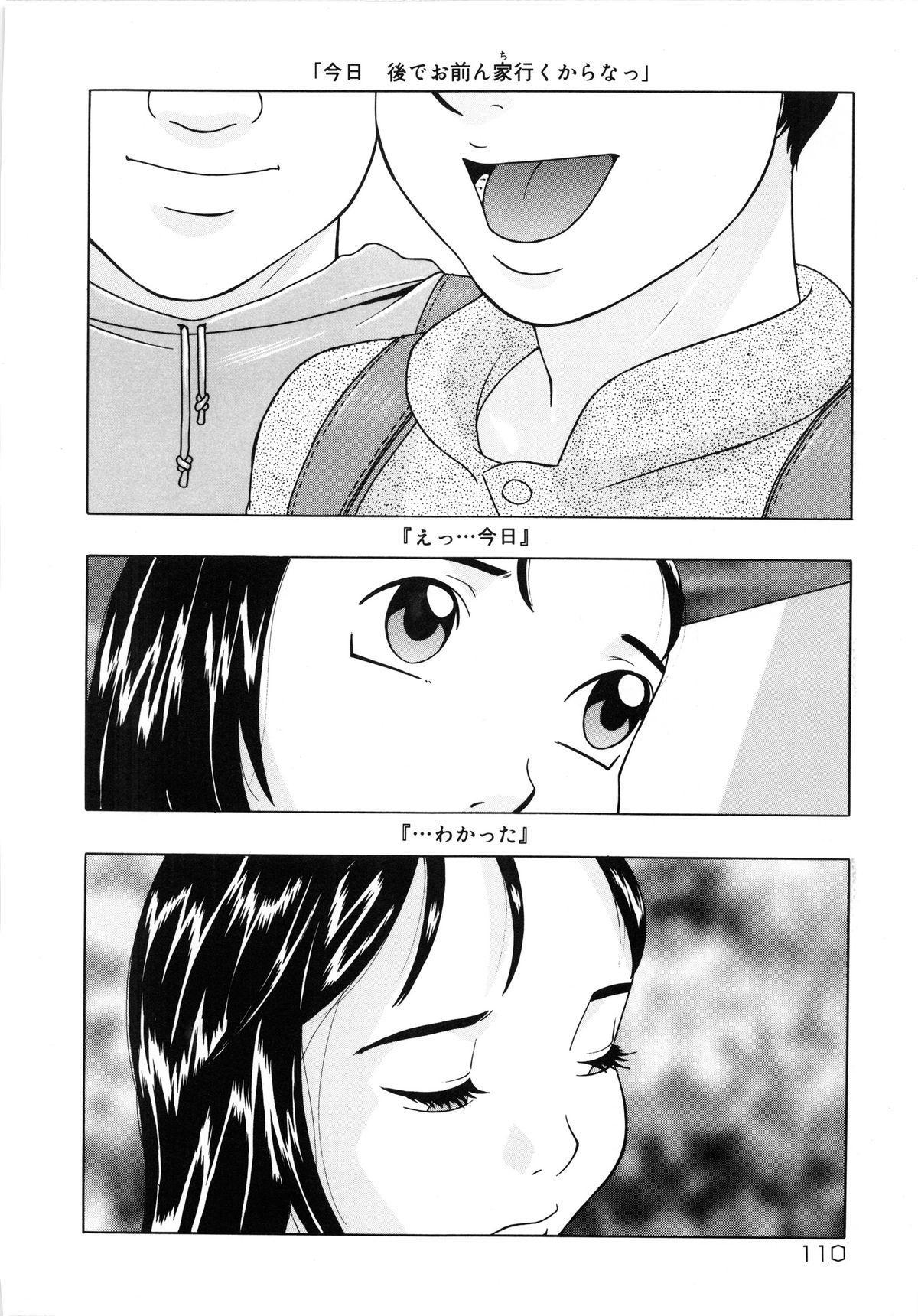 Shoukoujo 3 110