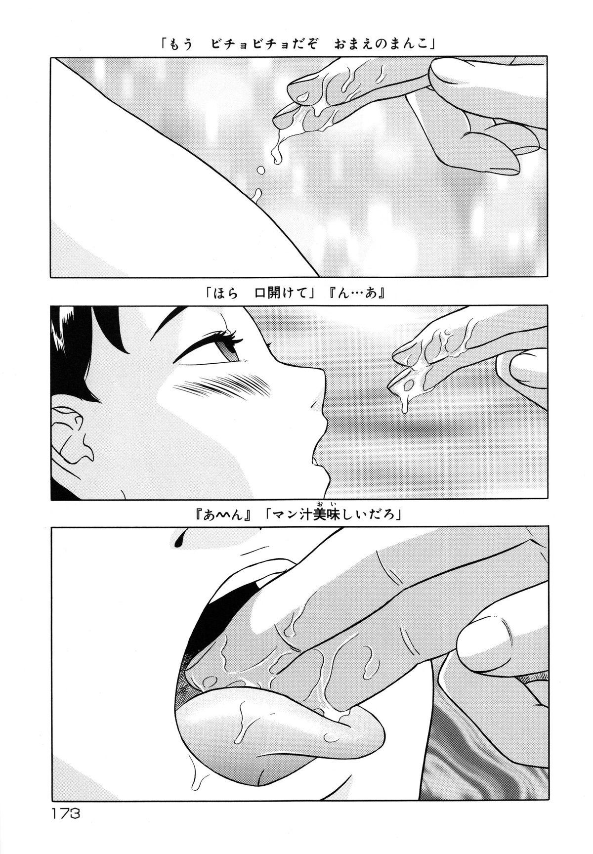 Shoukoujo 3 173