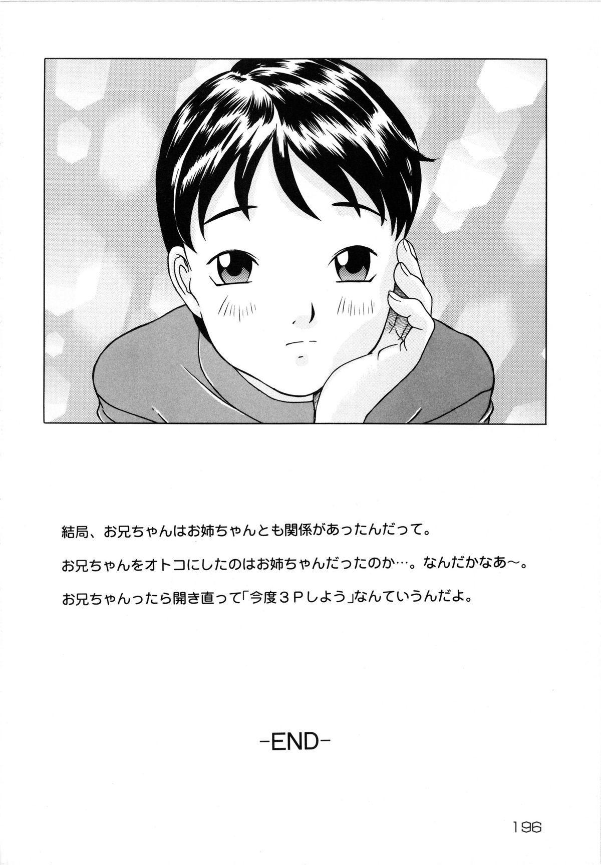 Shoukoujo 3 196