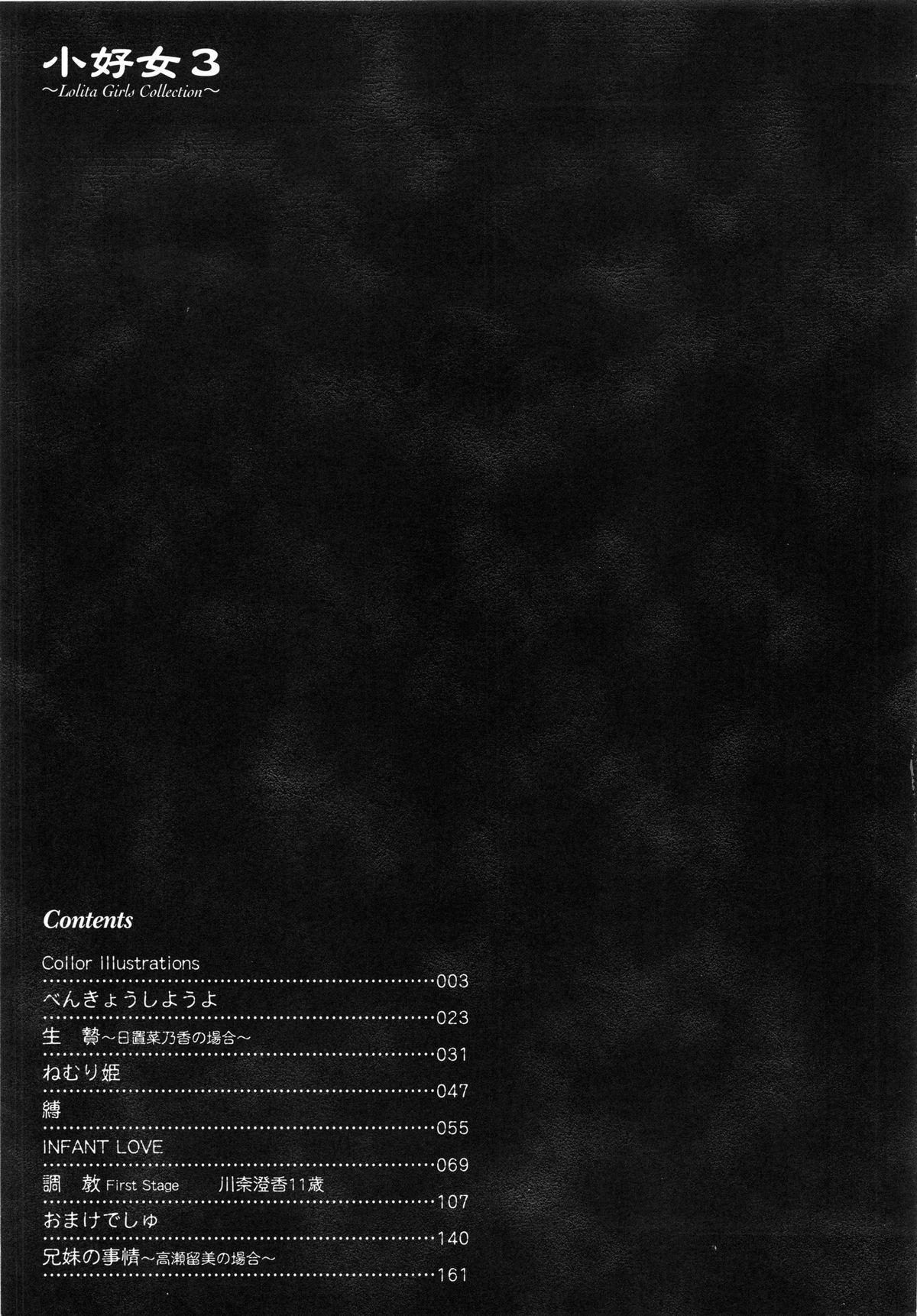 Shoukoujo 3 197