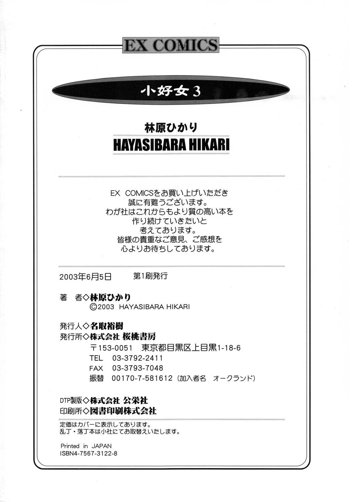 Shoukoujo 3 198