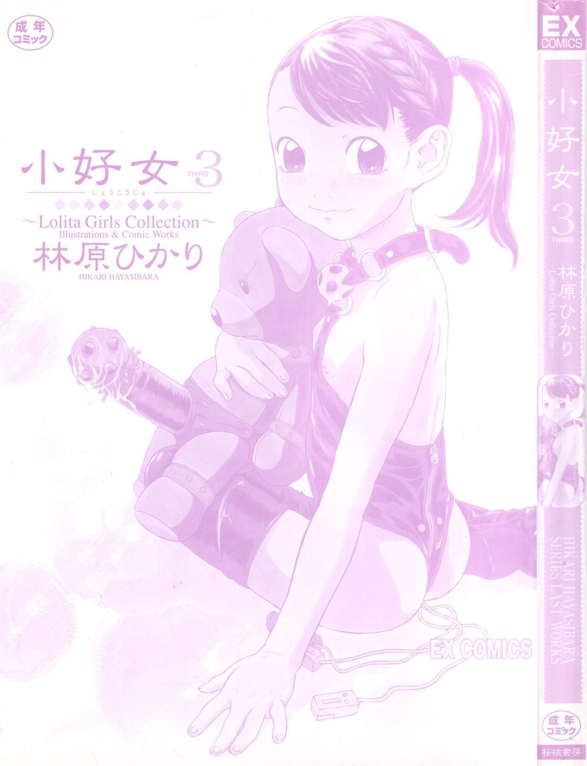 Shoukoujo 3 1