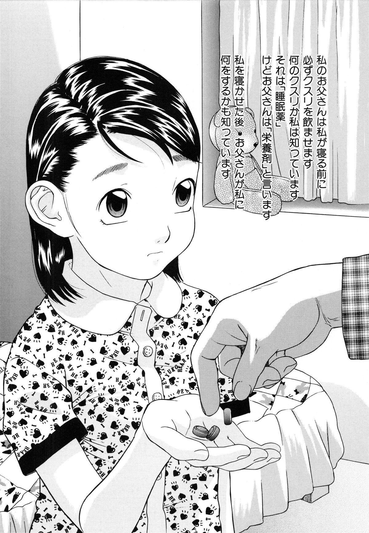 Shoukoujo 3 48